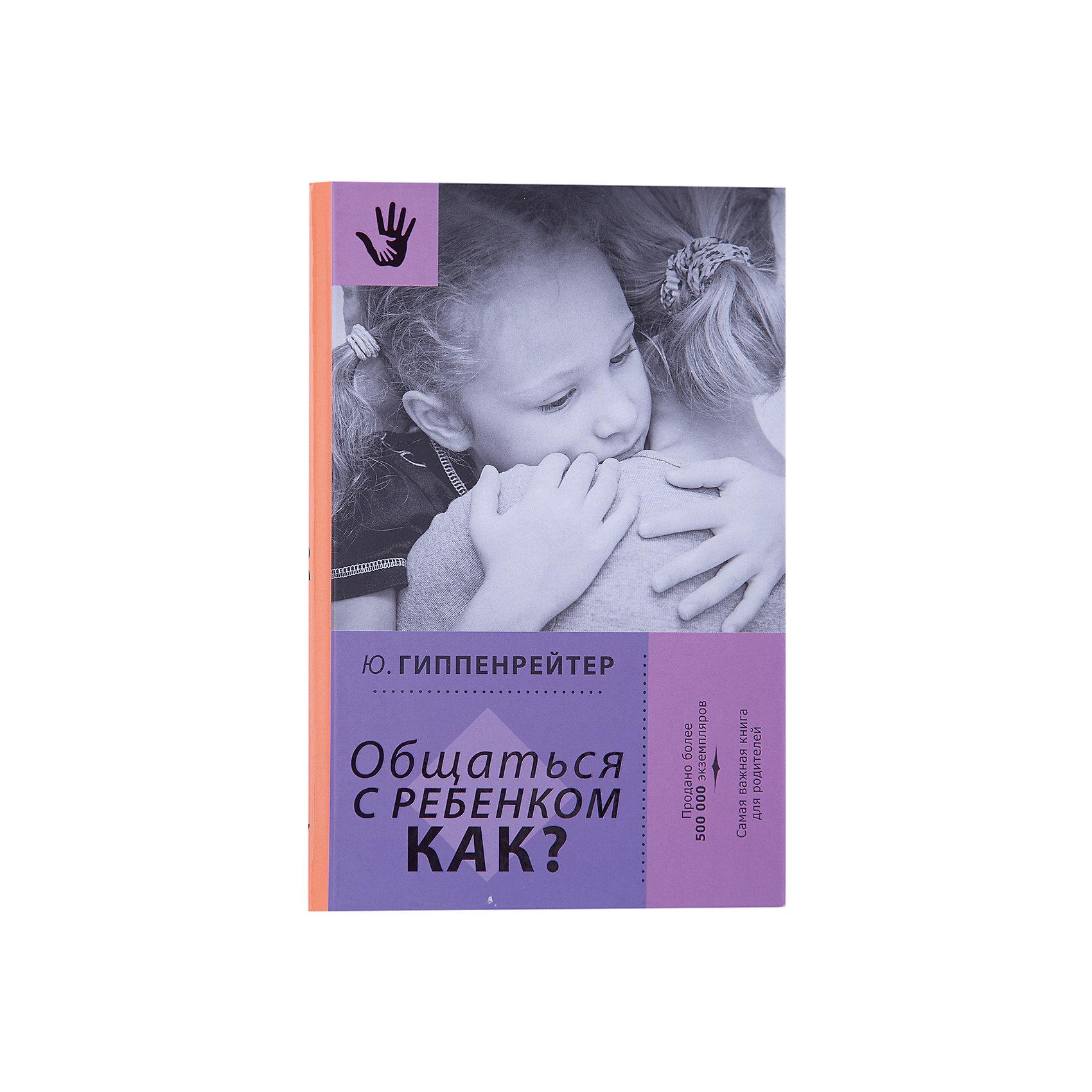 Общаться с ребенком: Как?Книги по педагогике<br>Малыш, который получает полноценное питание и хороший медицинский уход, но лишен полноценного общения со взрослым, плохо развивается не только психически, но и физически: он не растет, худеет, теряет интерес к жизни. «Проблемные», «трудные», «непослушные» и «невозможные» дети, так же как дети «с комплексами», «забитые» или «несчастные» — всегда результат неправильно сложившихся отношений в семье. Книга Юлии Борисовны Гиппенрейтер нацелена на гармонизацию взаимоотношений в семье, ведь стиль общения родителей сказывается на будущем их ребенка!<br><br>Ширина мм: 212<br>Глубина мм: 138<br>Высота мм: 200<br>Вес г: 398<br>Возраст от месяцев: 216<br>Возраст до месяцев: 2147483647<br>Пол: Унисекс<br>Возраст: Детский<br>SKU: 6848265