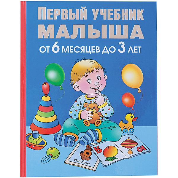 Первый учебник малыша, от 6 месяцев до 3 летКниги для развития речи<br>Характеристики товара:<br><br>• ISBN:9785170811908;<br>• возраст: от  0 лет;<br>• иллюстрации: цветные;<br>• обложка:твердая глянцевая;<br>• бумага: офсет;<br>• количество страниц: 128;<br>• формат: 26х20х1,3 см.;<br>• вес: 600 гр.;<br>• автор:Жукова О.С.;<br>• издательство:  АСТ;<br>• страна: Россия.<br><br>«Первый учебник малыша, от 6 месяцев до 3 лет» - книга создана специально для детей раннего дошкольного возраста. Яркие цветные картинки обязательно привлекут внимание вашего ребенка.<br> <br>Занимаясь по книжке, ребенок получит первые представления об окружающем мире, научится понимать речь взрослых, а затем — произносить свои первые слова: названия членов семьи, предметов окружающего мира, животных. <br><br>Идеальный выбор для совместных занятий вдвоём с ребёнком или в группе, а также очень полезный подарок будущему школьнику.<br><br>«Первый учебник малыша, от 6 месяцев до 3 лет», 128 стр., авт. Жукова О.С.,  изд. АСТ  можно купить в нашем интернет-магазине.<br>Ширина мм: 255; Глубина мм: 195; Высота мм: 130; Вес г: 720; Возраст от месяцев: 6; Возраст до месяцев: 36; Пол: Унисекс; Возраст: Детский; SKU: 6848270;