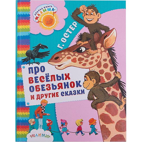 Про весёлых обезьянок и другие сказки, Г. ОстерСказки<br>Характеристики товара:<br><br>• ISBN:9785171005771;<br>• возраст: от  0 лет;<br>• иллюстрации: цветные;<br>• обложка: твердая;<br>• бумага: офсет;<br>• количество страниц: 157;<br>• формат: 26х20х1,7 см.;<br>• вес: 680 гр.;<br>• автор: Остер Г.;<br>• издательство:  АСТ;<br>• страна: Россия.<br><br>«Про весёлых обезьянок и другие сказки»  - в книгу вошли самые добрые и умные сказочные истории знаменитого детского писателя Григория Остера, это истории про удава, слонёнка, попугая и мартышку, котёнка Гав и забавных озорных обезьянок и многих других героев, которые каждый ребёнок знает с детства.<br><br>Иллюстрации в книге очень большие и красочные, что обязательно порадует даже самых маленьких слушателей. Плотная и приятная на ощупь бумага, крупный шрифт очень удобен для детского чтения и чтения взрослыми детям.<br><br>Отличный выбор как для подарка, так и для собственного использования.  <br><br>«Про весёлых обезьянок и другие сказки», 157 стр., авт. Остер Г., Изд. АСТ  можно купить в нашем интернет-магазине.<br><br>Ширина мм: 255<br>Глубина мм: 197<br>Высота мм: 160<br>Вес г: 679<br>Возраст от месяцев: 12<br>Возраст до месяцев: 36<br>Пол: Унисекс<br>Возраст: Детский<br>SKU: 6848271