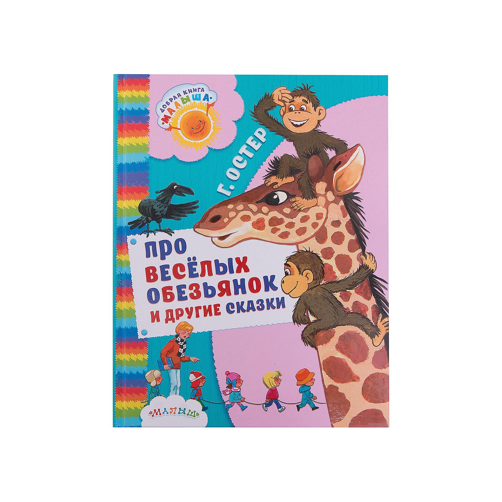 Про весёлых обезьянок и другие сказки, Г. ОстерСказки<br>Самые добрые и умные сказочные истории Григория Остера вошли в книгу «Про весёлых обезьянок и другие сказки». Герои Остера — открытые миру, дружелюбные, озорные малыши — котёнок Гав, обезьянки младшего возраста, удав, попугай, слонёнок и мартышка. Хорошо иметь таких друзей в детском саду!<br>Для дошкольного возраста.<br><br>Ширина мм: 255<br>Глубина мм: 197<br>Высота мм: 160<br>Вес г: 679<br>Возраст от месяцев: 12<br>Возраст до месяцев: 36<br>Пол: Унисекс<br>Возраст: Детский<br>SKU: 6848271