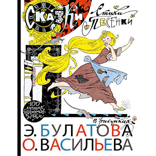 Сказки, стихи, песенки в рисунках Э. Булатова и О. ВасильеваСказки<br>Характеристики товара:<br><br>• ISBN:9785171011789;<br>• возраст: от  0 лет;<br>• иллюстрации: цветные;<br>• обложка: твердая ламинированная;<br>• бумага: офсет;<br>• количество страниц: 192;<br>• формат: 26х20х1,6 см.;<br>• вес: 770 гр.;<br>• автор: Барто А. Л., Заходер Б.В., Бородицкая М. Я.,Катаев В. П.,Пермяк Е. А., Сапгир Г., Цыферов Г. М.;<br>• издательство:  АСТ;<br>• страна: Россия.<br><br>«Сказки, стихи, песенки в рисунках Э. Булатова и О. Васильева»  - вошли знаменитые сказки: «Золушка» Шарля Перро, «Цветик-семицветик» В. Катаева, «Дневник медвежонка» Г. Цыферова, а также стихотворения Э. Мошковской, Г. Сапгира, И. Токмаковой, М. Бородицкой и русские народные сказки «Рукавичка», «Курочка, мышка и тетерев». <br><br>Волшебные детские произведения дополняют не менее волшебные, легкие и тонкие в исполнении иллюстрации знаменитых художников. Яркие и большие иллюстрации помогают детям лучше понимать смысл и тренировать зрительную память.<br><br>Отличный выбор как для подарка, так и для собственного использования.  <br><br>«Сказки, стихи, песенки в рисунках Э. Булатова и О. Васильева», 192 стр., Изд. АСТ, можно купить в нашем интернет-магазине.<br>Ширина мм: 255; Глубина мм: 197; Высота мм: 160; Вес г: 765; Возраст от месяцев: 84; Возраст до месяцев: 2147483647; Пол: Унисекс; Возраст: Детский; SKU: 6848274;