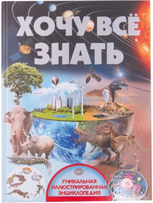 Издательство АСТ Энциклопедия Хочу всё знать