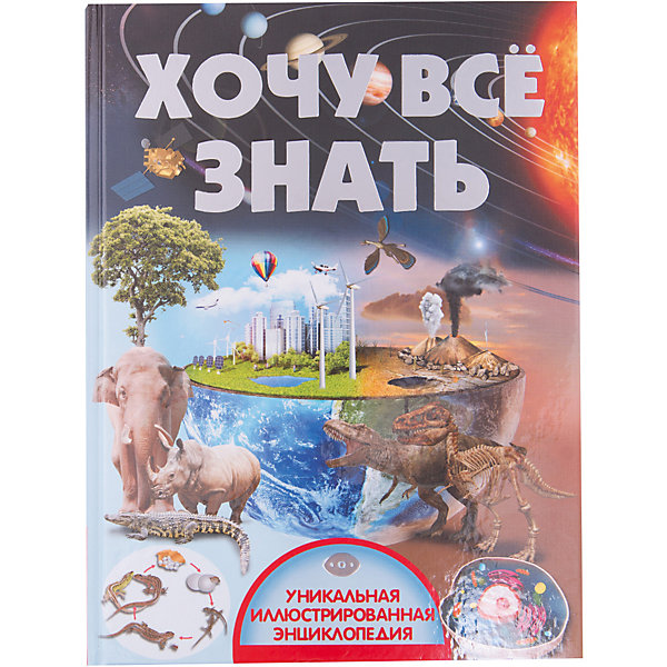 Купить Энциклопедия Хочу всё знать , Издательство АСТ, Россия, Унисекс