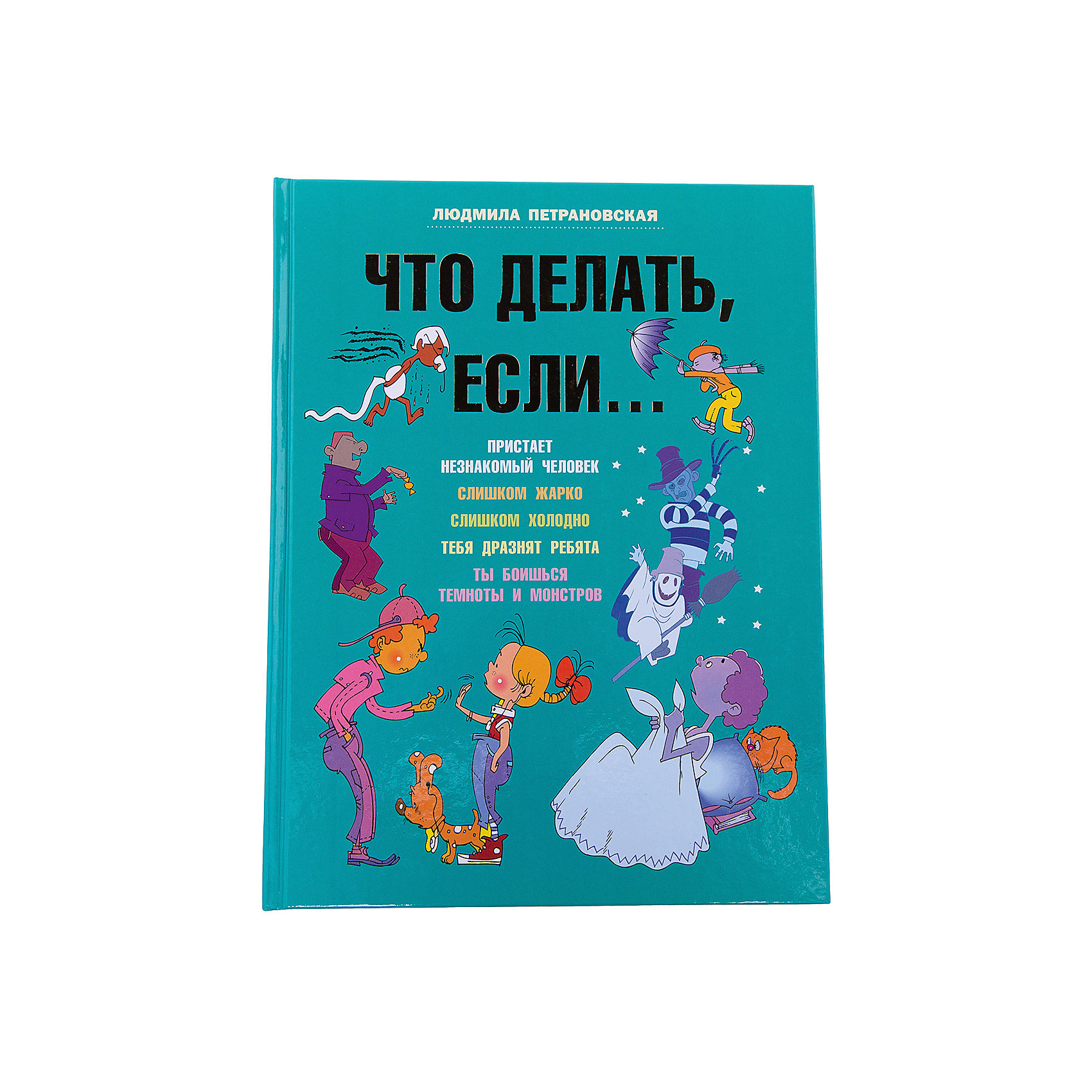 Что делать, если..., Людмила ПетрановскаяПетрановская Л.В.<br>Известный детский психолог в увлекательной форме расскажет вашему ребёнку, как правильно поступать в сложных ситуациях, скоторыми он сталкивается на каждом шагу, а красочные забавные картинки помогут ему преодолеть страх и избежать опасности.<br><br>Ширина мм: 255<br>Глубина мм: 195<br>Высота мм: 180<br>Вес г: 570<br>Возраст от месяцев: 216<br>Возраст до месяцев: 2147483647<br>Пол: Унисекс<br>Возраст: Детский<br>SKU: 6848279