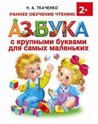 Издательство АСТ Азбука с крупными буквами для самых маленьких, Н.А. Ткаченко