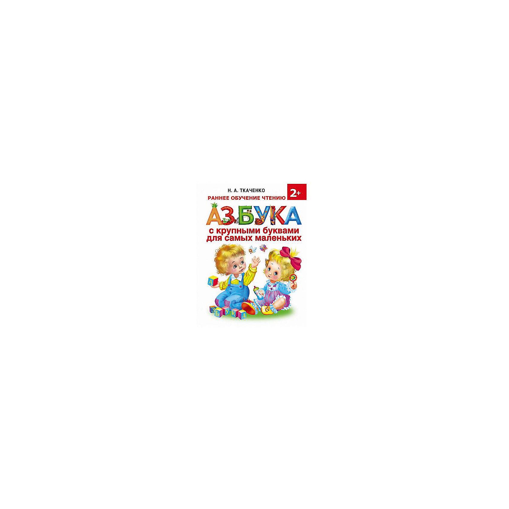 Азбука с крупными буквами для самых маленьких, Н.А. ТкаченкоАзбуки<br>Характеристики товара:<br><br>• ISBN:9785170985821;<br>• возраст: от  0 лет;<br>• иллюстрации: цветные;<br>• обложка: твердая;<br>• бумага: офсет;<br>• количество страниц: 64;<br>• формат: 26х20х1,6 см.;<br>• вес: 400 гр.;<br>• автор: Ткаченко Н.А., Тумановская М.П.;<br>• издательство:  АСТ;<br>• страна: Россия.<br><br>«Азбука с крупными буквами для самых маленьких»  -  замечательное пособие, подготовленное известными специалистами в области детского речевого развития Н. А. Ткаченко и М. П. Тумановской. <br><br>Благодаря ярким и интересным картинкам ребёнок не только легко выучит все буквы алфавита, но и запомнит звуки, которые эти буквы обозначают. Занятия по этой книжке помогут ребёнку запомнить правильное начертание букв, рано научиться читать, а также подарят множество положительных эмоций.<br><br>Отличный выбор как для подарка, так и для собственного использования.  <br><br>«Азбука с крупными буквами для самых маленьких», 64 стр., авт. Ткаченко Н.А. и Тумановская М.П, изд. АСТ  можно купить в нашем интернет-магазине.<br><br>Ширина мм: 255<br>Глубина мм: 197<br>Высота мм: 160<br>Вес г: 389<br>Возраст от месяцев: 12<br>Возраст до месяцев: 2147483647<br>Пол: Унисекс<br>Возраст: Детский<br>SKU: 6848281