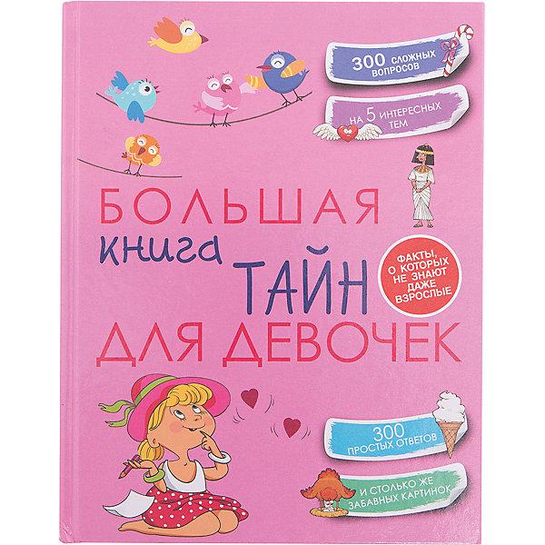 Большая книга тайн для девочекКниги для девочек<br>Характеристики товара:<br><br>• ISBN:9785170903672;<br>• возраст: от 7 лет;<br>• иллюстрации: цветные;<br>• обложка: твердая;<br>• бумага: офсет;<br>• количество страниц: 208;<br>• формат: 26х20х2 см.;<br>• вес: 825 гр.;<br>• автор: Хомич Е.О.;<br>• издательство:  АСТ;<br>• страна: Россия.<br><br>«Большая книга тайн для девочек»  - из этой книги, как из копилки знаний,  любая девочка сможет черпать бесценные секреты и полезные советы на каждый день. Здесь все, что необходимо знать каждой девчонке.<br><br>Как расположить к себе окружающих? Как провести «ревизию» в шкафу? Что нельзя делать за столом, а что — на пляже? Как собрать чемодан в дорогу и ничего не забыть? Как стать «своей» на отдыхе за границей? Как приготовить лучший в мире борщ? Как развить вкус, не потеряв своего стиля? Как из обычной тарелки сделать изысканный подарок?<br>В яркой иллюстрированной книги описаны кулинарные изыски и тайны обольщения, загадки психологии и рецепты хорошего настроения, домашних забот и шумных вечеринок.<br><br>«Большая книга тайн для девочек», 208 стр., авт. Хомич Е.О., Изд. АСТ можно купить в нашем интернет-магазине.<br><br>Ширина мм: 255<br>Глубина мм: 197<br>Высота мм: 210<br>Вес г: 825<br>Возраст от месяцев: 84<br>Возраст до месяцев: 2147483647<br>Пол: Женский<br>Возраст: Детский<br>SKU: 6848283