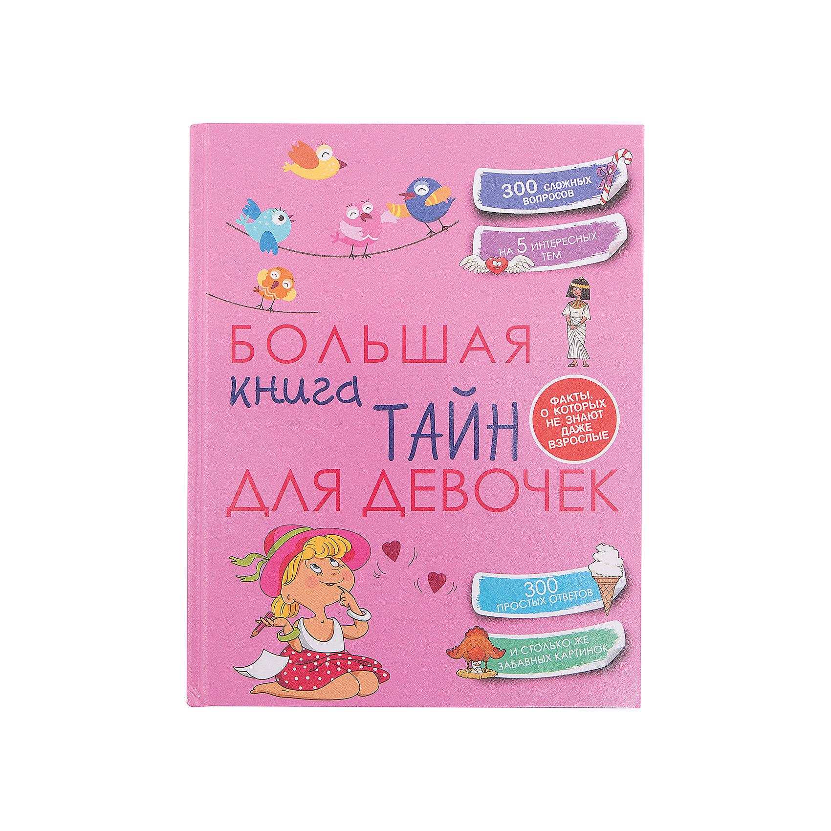 Большая книга тайн для девочекИздательство АСТ<br>Необъятен мир девчоночьих секретов. В нем есть место всему: кулинарным изыскам и тайнам обольщения, загадкам психологии и рецептам хорошего настроения, домашним заботам и шумным вечеринкам. Из этой книги, как из копилки знаний, ты сможешь черпать бесценные секреты и полезные советы на каждый день. Здесь ты найдешь всё, что необходимо знать каждой девчонке.  Как расположить к себе окружающих? Как провести «ревизию» в шкафу? Что нельзя делать за столом, а что — на пляже? Как собрать чемодан в дорогу и ничего не забыть? Как стать «своей» на отдыхе за границей? Как приготовить лучший в мире борщ?  Как развить вкус, не потеряв своего стиля? Как из обычной тарелки сделать изысканный подарок?  Настоящие девчонки всегда хотят бОльшего – именно для них и создана эта «Большая копилка секретов для девочек».<br><br>Ширина мм: 255<br>Глубина мм: 197<br>Высота мм: 210<br>Вес г: 825<br>Возраст от месяцев: 84<br>Возраст до месяцев: 2147483647<br>Пол: Женский<br>Возраст: Детский<br>SKU: 6848283
