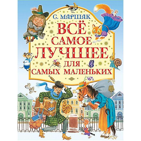 Все самое лучшее для самых маленьких, С. МаршакПервые книги малыша<br>Характеристики товара:<br><br>• ISBN:9785170930470;<br>• возраст: от  0 лет;<br>• иллюстрации: цветные;<br>• обложка: твердая;<br>• бумага: офсет;<br>• количество страниц: 176;<br>• формат: 26х20х1,6 см.;<br>• вес: 780 гр.;<br>• автор: Маршак С.Я.;<br>• издательство:  АСТ;<br>• страна: Россия.<br><br>«Все самое лучшее для самых маленьких» — в книгу вошли произведения классика детской литературы С.Я. Маршака, прочно вошедшие в круг детского чтения, — произведения разных жанров: стихи, сказки, загадки, английские и чешские детские песенки.<br><br>Иллюстрации в книге очень добрые и красочные, что обязательно порадует даже самых маленьких слушателей. Плотная и приятная на ощупь бумага, крупный шрифт очень удобен для детского чтения и чтения взрослыми детям.<br><br>Отличный выбор как для подарка, так и для собственного использования.  <br><br>«Все самое лучшее для самых маленьких», 176 стр., авт. Маршак С.Я., Изд. АСТ можно купить в нашем интернет-магазине.<br><br>Ширина мм: 255<br>Глубина мм: 197<br>Высота мм: 160<br>Вес г: 78<br>Возраст от месяцев: 12<br>Возраст до месяцев: 2147483647<br>Пол: Унисекс<br>Возраст: Детский<br>SKU: 6848288
