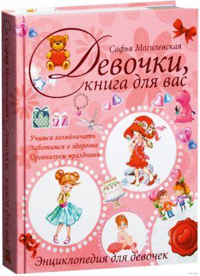 Издательство АСТ Энциклопедия для девочек, Софья Могилевская