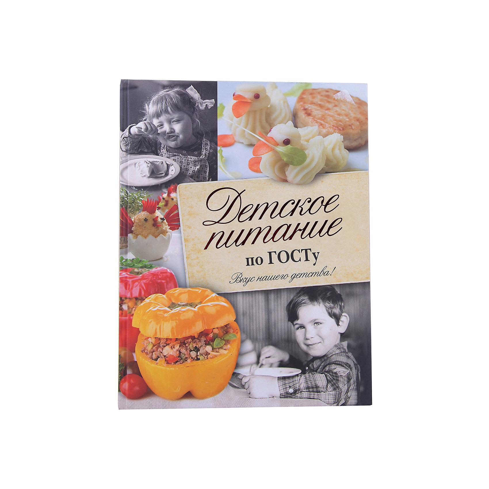 Детское питание по ГОСТуКулинария<br>Когда «деревья были большими», а мы – маленькими детьми, не было чипсов, хот-догов, колы и прочих вредных для здоровья блюд и напитков. Питание детей было не таким уж разнообразным, как сегодня, но гастритом, ожирением, сахарным диабетом и аллергиями дети болели редко.<br>Именно в СССР было впервые подобрано наилучшее для детского рациона соотношение белков, жиров и углеводов и определена суточная потребность в питательных веществах детей разных возрастов. <br>Значение имело все - подбор продуктов, состав блюд, объем порций, при этом учитывалось соотношение необходимых для растущего организма питательных веществ и соответствие технологии приготовления возрастным особенностям организма.<br>Именно этими данными и сегодня пользуются многие «звезды» диетологии, выдавая советские разработки за свои идеи.<br>Авторы книги предлагают ту самую оптимальную систему детского питания, чтобы и сегодня вы могли кормить своих детей вкусной                    и по-настоящему здоровой пищей!<br><br>Ширина мм: 255<br>Глубина мм: 197<br>Высота мм: 160<br>Вес г: 819<br>Возраст от месяцев: 216<br>Возраст до месяцев: 2147483647<br>Пол: Унисекс<br>Возраст: Детский<br>SKU: 6848290