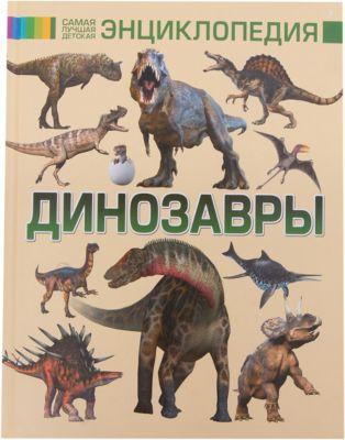 Издательство АСТ Энциклопедия Динозавры