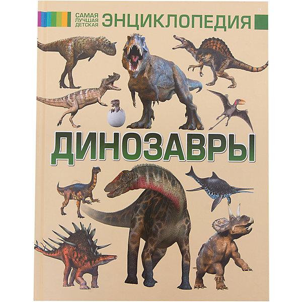 Энциклопедия ДинозаврыДетские энциклопедии<br>Характеристики товара:<br><br>• ISBN:9785170988013;<br>• возраст: от 7 лет;<br>• иллюстрации: цветные;<br>• обложка: твердая;<br>• бумага: офсет;<br>• количество страниц: 192;<br>• формат:26х20х1,6 см.;<br>• вес: 993 гр.;<br>• автор: Филиппова М.Д., Хомич Е.О.;<br>• издательство:  АСТ;<br>• страна: Россия.<br><br>«Динозавры» -  большая и красочная энциклопедия поможет познать загадочный мир древних ящеров. Аллозавр, брахиозавр, велоцираптор, диплодок, дракорекс, стегозавр, тираннозавр, трицератопс, ютараптор — вот далеко не полный перечень представителей удивительного, но, к сожалению, исчезнувшего мира — мира динозавров.<br><br>Кто и каким образом занимается изучением этих древних ящеров, сколько их было, какими они были, чем отличались друг от друга — на все эти и множество других вопросов даст ответы наша энциклопедия.<br><br>Отличный выбор как для подарка, так и для собственного использования с целью обогащения кругозора.<br><br>«Динозавры», 192 стр., авт. Филиппова М.Д.и Хомич Е.О., Изд. АСТ можно купить в нашем интернет-магазине.<br><br>Ширина мм: 255<br>Глубина мм: 197<br>Высота мм: 160<br>Вес г: 71<br>Возраст от месяцев: 84<br>Возраст до месяцев: 2147483647<br>Пол: Унисекс<br>Возраст: Детский<br>SKU: 6848291