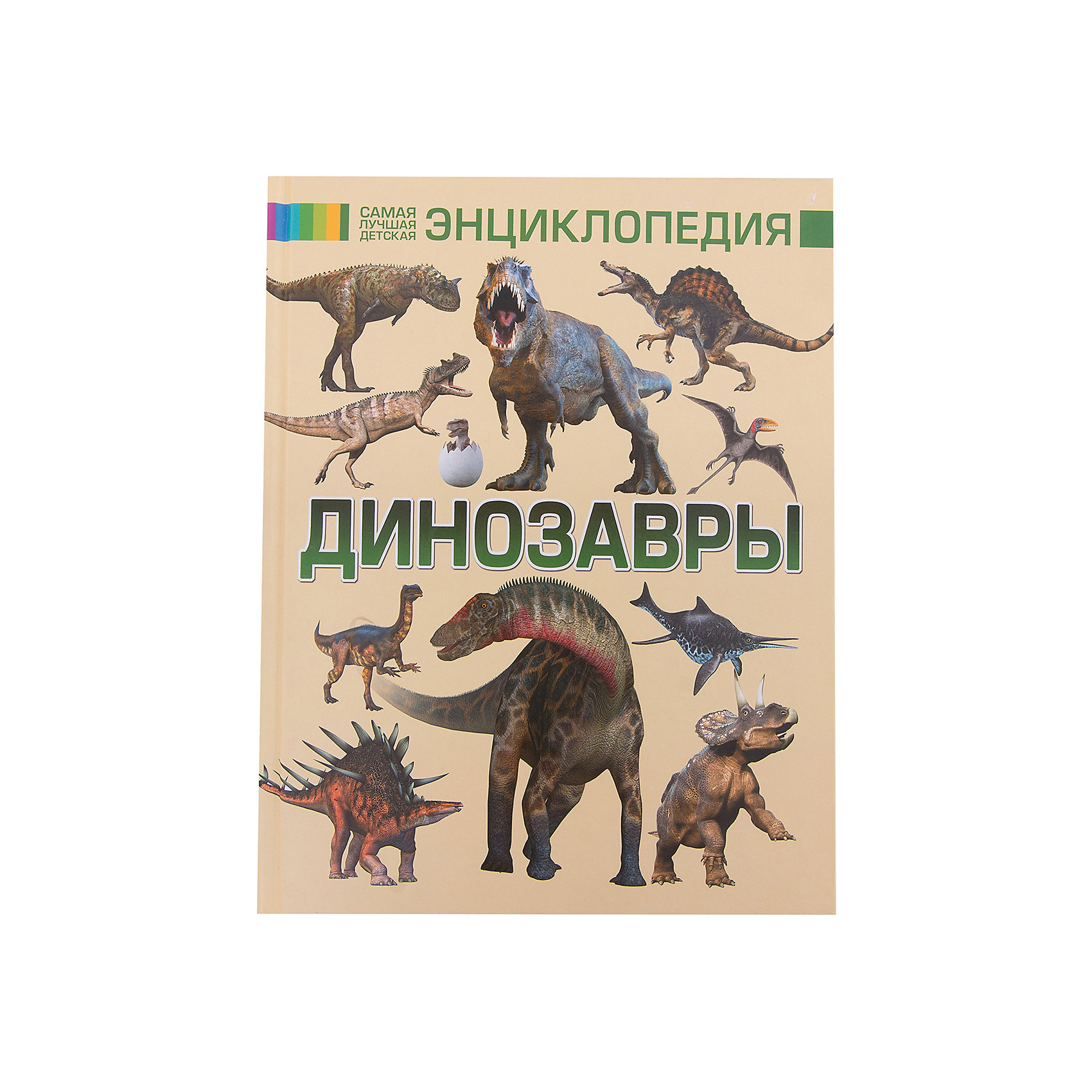 Энциклопедия ДинозаврыЭнциклопедии про динозавров<br>Много миллионов лет назад, когда на Земле еще не было людей, на нашей планете жили необычные животные — динозавры, а потом они вдруг исчезли. Кто и каким образом занимается изучением этих древних ящеров, сколько их было, какими они были, чем отличались друг от друга — на все эти и множество других вопросов даст ответы наша энциклопедия. Аллозавр, брахиозавр, велоцираптор, диплодок, дракорекс, стегозавр, тираннозавр, трицератопс, ютараптор — вот далеко не полный перечень представителей удивительного, но, к сожалению, исчезнувшего мира — мира динозавров.<br>Познай загадочный мир древних ящеров, прочитав самую лучшую детскую энциклопедию!<br>Для среднего и старшего школьного возраста.<br><br>Ширина мм: 255<br>Глубина мм: 197<br>Высота мм: 160<br>Вес г: 71<br>Возраст от месяцев: 84<br>Возраст до месяцев: 2147483647<br>Пол: Унисекс<br>Возраст: Детский<br>SKU: 6848291