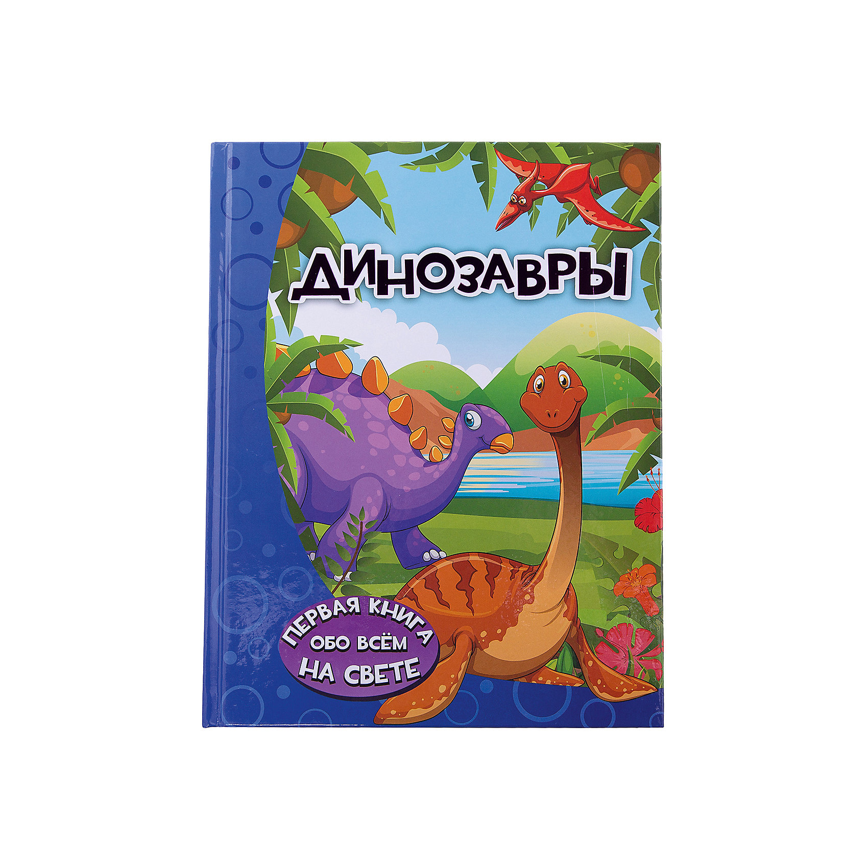 Книга обо всём на свете ДинозаврыЭнциклопедии про динозавров<br>Книга Динозавры понравится каждому малышу, ведь она отправит его в увлекательнейшее путешествие, в котором ребёнок познакомится с необычными существами — динозаврами, узнает, какой была наша планета миллионы лет назад и какие существа её населяли в то далёкое время.<br>Маленький читатель получит ответы на множество вопросов: почему одни из динозавров жили в стае, а другие предпочитали одиночество, чем питались и как охотились эти древние ящеры, на кого были похожи и почему всё-таки они так называются. Текст книги написан интересным, а главное, понятным и доступным языком — специально для дошколят. А множество красочных иллюстраций непременно понравятся детишкам: динозавры представлены на них забавными и очень милыми. Итак, открывайте книгу и вместе начните путешествие в неповторимый, загадочный и, увы, навсегда исчезнувший мир динозавров.<br>Для дошкольного возраста.<br><br>Ширина мм: 255<br>Глубина мм: 197<br>Высота мм: 160<br>Вес г: 85<br>Возраст от месяцев: 48<br>Возраст до месяцев: 2147483647<br>Пол: Унисекс<br>Возраст: Детский<br>SKU: 6848292
