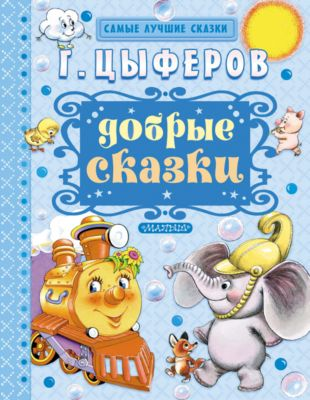 Издательство АСТ Добрые сказки, Г. Цыферов
