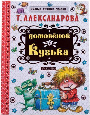 Издательство Аст Домовёнок Кузька, Т. Александрова