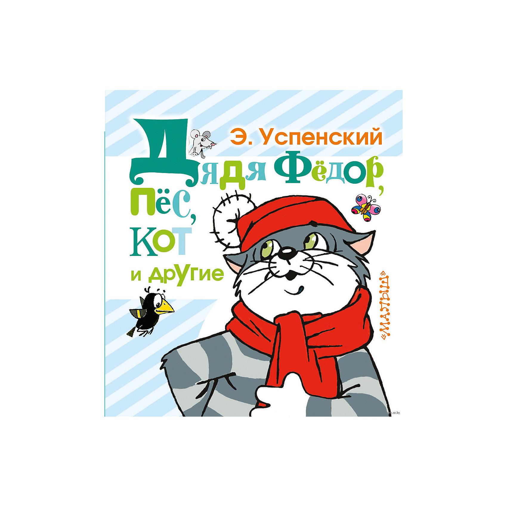 Дядя Фёдор, пёс, кот и другие, Э. УспенскийРассказы и повести<br>С жителями деревни Простоквашино всё время что-то происходит - ни дня без приключений.<br>То Матроскин с Шариком поссорятся, а дядя Фёдор их мирит,<br>то Печкин воюет с Хватайкой, то корова Мурка чудит. Простоквашинские короткие истории записал Э. Успенский.<br><br>Содержание:<br>НАВ0ДНЕНИЕ В ДЕРЕВНЕ ПРОСТОКВАШИНО (Рис. А. Артюха)<br>ВECHA В ПРОСТОКВАШИНО (Рис. Е. Лопатиной)<br>КОТ МАТРОСКИН И КОРОВА МУРКА (Рис. А. Артюха)<br>КАК МАТРОСКИН КРЫШУ КРАСИЛ (Рис. А. Артюха)<br>КОТ МАТРОСКИН И МЫШИ (Рис. А. Артюха)<br>КИСЛОТНЫЙ ДОЖДЬ В ПРОСТОКВАШИНО (Рис. С. Юкина)<br>НЕВЕСТЫ ПОЧТАЛЬОНА ПЕЧКИНА (Рис. А. Артюха)<br>ГРИБНОЕ ЛЕТО (Рис. А. Артюха)<br>ШАРИК И БОБРЁНОК (Рис. Е. Гальдяевой)<br>МАТРОСКИН И ШАРИК ССОРЯТСЯ (Рис. О. Базелян)<br>ДЕНЬ РОЖДЕНИЯ ДЯДИ ФЁДОРА (Рис. Артюха)<br>ПЕЧКИН ПРОТИВ ХВАТАЙКИ (Рис. А. Шера)<br>ОШИБКА ПОЧТАЛЬОНА ПЕЧКИНА (Рис. А. Шера)<br>НОВЫЙ ГОД В ПРОСТОКВАШИНО (Рис. Е. Вульф)<br><br>Ширина мм: 155<br>Глубина мм: 140<br>Высота мм: 140<br>Вес г: 302<br>Возраст от месяцев: 48<br>Возраст до месяцев: 2147483647<br>Пол: Унисекс<br>Возраст: Детский<br>SKU: 6848297