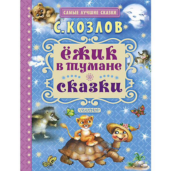 Ёжик в тумане, С. КозловКозлов С.Г.<br>Характеристики товара:<br><br>• ISBN:9785170965311;<br>• возраст: от  3 лет;<br>• иллюстрации: цветные;<br>• обложка: твердая;<br>• бумага: офсет;<br>• количество страниц: 128;<br>• формат: 26х20х1,6 см.;<br>• вес:  519 гр.;<br>• автор: Козлов С.Г.;<br>• издательство:  АСТ;<br>• страна: Россия.<br><br>«Ёжик в тумане»  -   это сборник детских сказок, которые заинтересуют ребенка своим увлекательным сюжетом и легкостью изложения. Некоторые из этих сказок были экранизированы в качестве мультфильмов. <br><br>Иллюстрации в книге очень большие и красочные, что обязательно порадует даже самых маленьких слушателей. Плотная и приятная на ощупь бумага, текст данных сказок станет прекрасным обучающим материалом при освоении техники чтения или же приятным завершением дня при их прочтении перед сном.<br><br>Отличный выбор как для подарка, так и для собственного использования. <br><br>«Ёжик в тумане», 128 стр., авт Козлов С.Г., Изд. АСТ  можно купить в нашем интернет-магазине.<br>Ширина мм: 255; Глубина мм: 197; Высота мм: 160; Вес г: 519; Возраст от месяцев: 12; Возраст до месяцев: 2147483647; Пол: Унисекс; Возраст: Детский; SKU: 6848299;