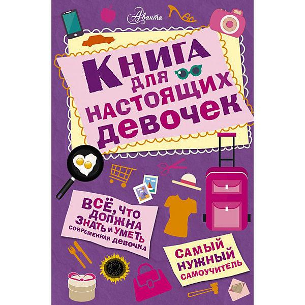 Книга для настоящих девочекКниги для девочек<br>Характеристики товара:<br><br>• ISBN:9785170950355;<br>• возраст: от 7 лет;<br>• иллюстрации: цветные;<br>• обложка: твердая;<br>• бумага: офсет;<br>• количество страниц: 128;<br>• формат: 21х14х1,6 см.;<br>• вес: 205 гр.;<br>• автор: Александра Джонсон.;<br>• издательство:  АСТ;<br>• страна: Россия.<br><br>«Книга для настоящих девочек»  - самый надежгый самоучитель со множеством проверенных советов и рекомендаций, которые помогут каждой девочке овладеть полезными навыками. <br><br>Книга научит тебя многим вещам, например как приготовить превосходные спагетти или как залатать прокол на шине твоего велосипеда.<br><br>В яркой иллюстрированной книги описаны кулинарные изыски и тайны обольщения, загадки психологии и рецепты хорошего настроения, домашних забот и шумных вечеринок.<br><br>«Книга для настоящих девочек», 128 стр., авт.Александра Джонсон, Изд. АСТ можно купить в нашем интернет-магазине.<br><br>Ширина мм: 212<br>Глубина мм: 138<br>Высота мм: 160<br>Вес г: 205<br>Возраст от месяцев: 84<br>Возраст до месяцев: 2147483647<br>Пол: Женский<br>Возраст: Детский<br>SKU: 6848300