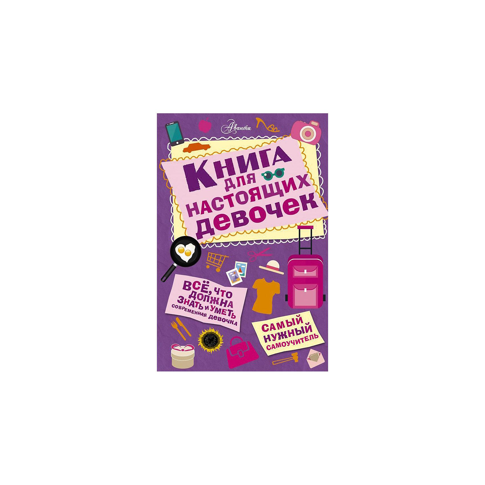 Книга для настоящих девочекИздательство АСТ<br>В этой книге ты найдешь надежные и проверенные советы и рекомендации, которые помогут тебе овладеть полезными навыками. Эта книга, без которой не обойтись ни одной девочке, научит тебя многим вещам, например как приготовить превосходные спагетти или как залатать прокол на шине твоего велосипеда. Для детей среднего школьного возраста<br><br>Ширина мм: 212<br>Глубина мм: 138<br>Высота мм: 160<br>Вес г: 205<br>Возраст от месяцев: 84<br>Возраст до месяцев: 2147483647<br>Пол: Женский<br>Возраст: Детский<br>SKU: 6848300