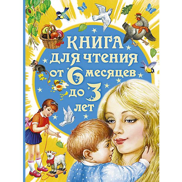 Книга для чтения детям от 6 месяцев до 3 летСтихи<br>Характеристики товара:<br><br>• ISBN:9785170876457;<br>• возраст: от  0 лет;<br>• иллюстрации: цветные;<br>• обложка: твердая;<br>• бумага: офсет;<br>• количество страниц: 128;<br>• формат: 26х20х1,8 см.;<br>• вес: 55 гр.;<br>• автор: Барто А., Берестова В.,  Лунин В., Серова Е., Ушинский К., Толстой А.;<br>• издательство:  АСТ;<br>• страна: Россия.<br><br>«Книга для чтения детям от 6 месяцев до 3 лет»  -  в сборник вошли самые замечательные и добрые русские народные сказки, весёлые стишки и убаюкивающие колыбельные. В нём вы найдёте произведения следующих авторов: Агнии Барто, Валентина Берестова, Виктора Лунина, Екатерины Серовой, Константина Ушинского и Алексея Толстого.<br><br>Иллюстрации в книге очень большие и красочные, что обязательно порадует даже самых маленьких слушателей. Плотная и приятная на ощупь бумага, текст данных сказок станет прекрасным обучающим материалом при освоении техники чтения или же приятным завершением дня при их прочтении перед сном.<br><br>Удобный маленький формат можно взять с собой в дорогу. Отличный выбор как для подарка, так и для собственного использования.  <br><br>«Книга для чтения детям от 6  месяцев до 3 лет», 128 стр., Изд. АСТ  можно купить в нашем интернет-магазине.<br><br>Ширина мм: 155<br>Глубина мм: 140<br>Высота мм: 140<br>Вес г: 3<br>Возраст от месяцев: 6<br>Возраст до месяцев: 36<br>Пол: Унисекс<br>Возраст: Детский<br>SKU: 6848301