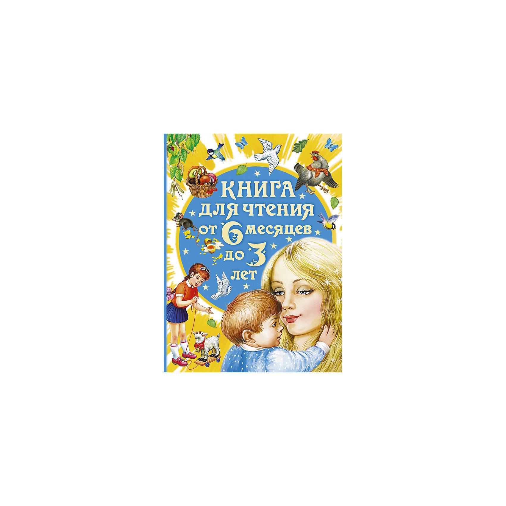 Книга для чтения детям от 6 месяцев до 3 летРусские сказки<br>Русские народные песенки и сказки, стихи Агнии Барто, Екатерины Серовой, Бориса Заходера, Валентина Берестова - в этой книге собрано все, что полезно прочитать детям от 6 месяцев до 3 лет.<br><br>Ширина мм: 155<br>Глубина мм: 140<br>Высота мм: 140<br>Вес г: 3<br>Возраст от месяцев: 6<br>Возраст до месяцев: 36<br>Пол: Унисекс<br>Возраст: Детский<br>SKU: 6848301