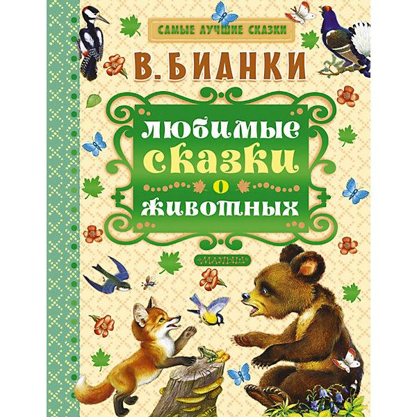 Любимые сказки о животных, В. БианкиБианки В.В.<br>Характеристики товара:<br><br>• ISBN:9785170932245;<br>• возраст: от  3 лет;<br>• иллюстрации: цветные;<br>• обложка: твердая;<br>• бумага: офсет;<br>• количество страниц: 128;<br>• формат: 26х20х1,6 см.;<br>• вес:  528 гр.;<br>• автор: Бианки В.В.;<br>• издательство:  АСТ;<br>• страна: Россия.<br><br>«Любимые сказки о животных»  -   в книгу включены самые известные сказки о животных В. Бианки - одного из любимых русских детских писателей. Его произведения помогают ребенку раскрыть мир природы, проникать в его тайны. Слог писателя легкий и в то же время красочный, он обращается к воображению малыша.<br><br>Иллюстрации в книге очень красочные, добрые и теплые, что обязательно порадует даже самых маленьких слушателей, плотная и приятная на ощупь бумага,  крупный шрифт - отличный выбор как для подарка, так и для собственного использования.  <br><br>«Любимые сказки  о животных», 128 стр., авт. Бианки В.В., Изд. АСТ  можно купить в нашем интернет-магазине.<br>Ширина мм: 255; Глубина мм: 197; Высота мм: 160; Вес г: 51; Возраст от месяцев: 12; Возраст до месяцев: 2147483647; Пол: Унисекс; Возраст: Детский; SKU: 6848306;