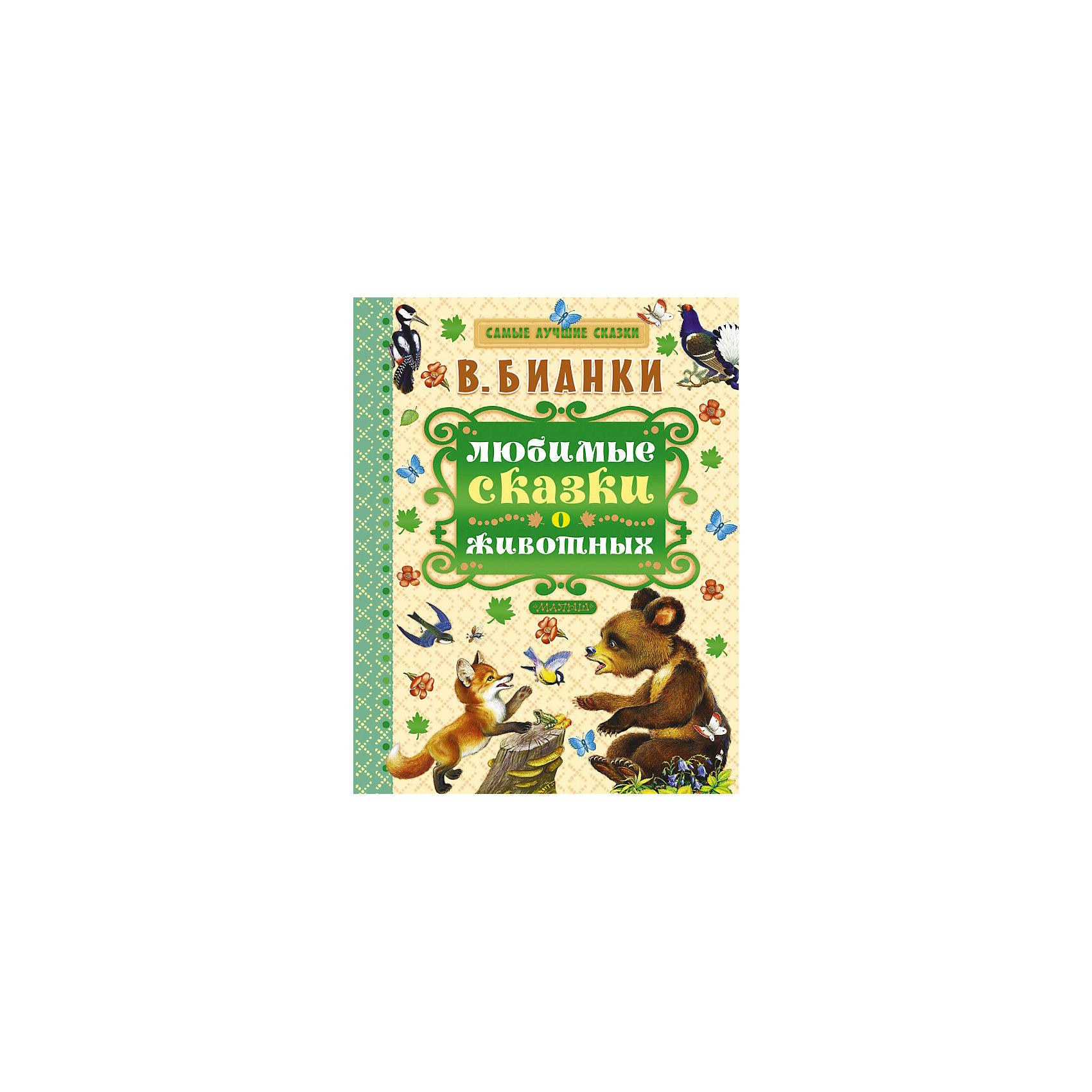 Любимые сказки о животных, В. БианкиБианки В.В.<br>Виталий Валентинович Бианки (1894–1959) — один из основателей целого направления в литературе для детей, посвятил своё творчество научно-художественному отображению жизни леса и его обитателей. Большинство его произведений посвящено лесу, который он хорошо знал с детства. В нашем сборнике «Любимые сказки о животных» есть и его «сказки-несказки» — «Теремок», «Лесные домишки», написанные в традициях народных сказок, и короткие рассказы «Чьи это ноги?», «Кто чем поёт?», «Чей нос лучше?». Такие истории, содержащие достоверный и правдивый материал о природе, помогут<br>детям развить наблюдательность, понимать язык природы, полный чудес, загадок и волнующих тайн.<br>Для дошкольного возраста.<br><br>Содержание:<br>ТЕРЕМОК<br>ЛЕСНОЙ КОЛОБОК - КОЛЮЧИЙ БОК<br>ХИТРЫЙ ЛИС И УМНАЯ УТОЧКА<br>ТЕРЕНТИЙ-ТЕТЕРЕВ<br>МИШКА-БАШКА<br>ЛЕСНЫЕ ДОМИШКИ<br>КТО ЧЕМ ПОЁТ?<br>ЧЕЙ НОС ЛУЧШЕ?<br>ЧЬИ ЭТО НОГИ? <br>РОСЯНКА - КОМАРИНАЯ СМЕРТЬ<br><br>Ширина мм: 255<br>Глубина мм: 197<br>Высота мм: 160<br>Вес г: 51<br>Возраст от месяцев: 12<br>Возраст до месяцев: 2147483647<br>Пол: Унисекс<br>Возраст: Детский<br>SKU: 6848306
