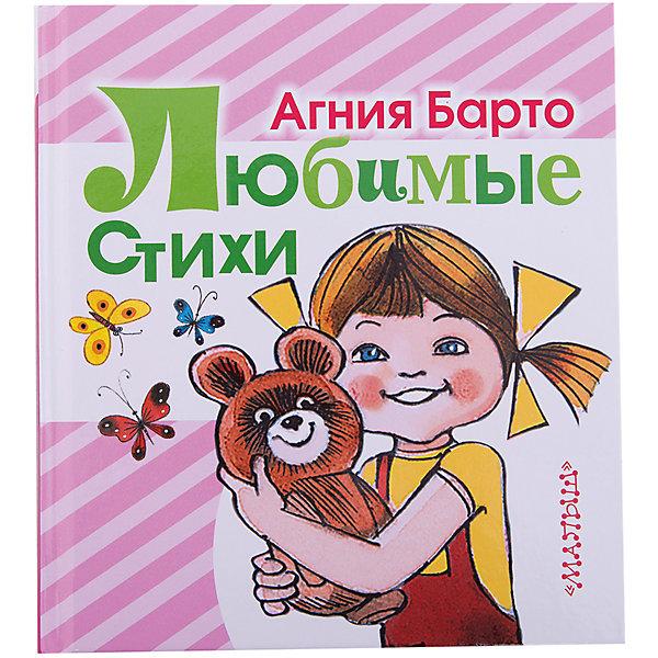 Любимые стихи А. БартоСтихи<br>Характеристики товара:<br><br>• ISBN:9785170895205;<br>• возраст: от  0 лет;<br>• иллюстрации: цветные;<br>• обложка: твердая;<br>• бумага: офсет;<br>• количество страниц: 128;<br>• формат: 16х14х1,4 см.;<br>• вес:  307 гр.;<br>• автор: Барто А.Л.;<br>• издательство:  АСТ;<br>• страна: Россия.<br><br>«Любимые стихи»  -   книга познакомит ребенка с творчеством замечательной детской писательницы Агнии Барто. Веселые и поучительные стихотворения помогут малышу стать доброжелательнее, вежливее и умнее. <br><br>Книжка также станет отличным помощником для тех, кто только учится самостоятельно читать. Крупный шрифт и красочные иллюстрации помогут получить много радости от прочтения книги.<br><br>Удобный маленький формат можно взять с собой в дорогу. Отличный выбор как для подарка, так и для собственного использования.  <br><br>«Любимые стихи», 128 стр., авт  Барто А.Л., Изд. АСТ  можно купить в нашем интернет-магазине.<br><br>Ширина мм: 155<br>Глубина мм: 140<br>Высота мм: 140<br>Вес г: 307<br>Возраст от месяцев: 12<br>Возраст до месяцев: 2147483647<br>Пол: Унисекс<br>Возраст: Детский<br>SKU: 6848307