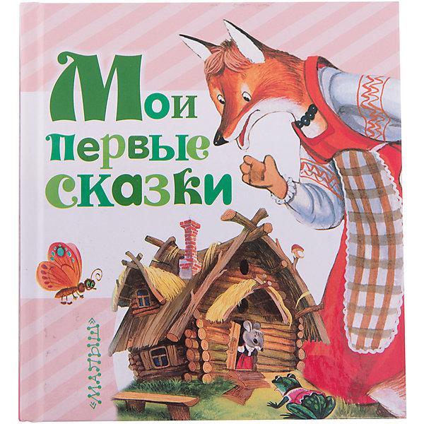 Мои первые сказкиСказки<br>Характеристики товара:<br><br>• ISBN:9785170977161;<br>• возраст: от  3 лет;<br>• иллюстрации: цветные;<br>• обложка: твердая;<br>• бумага: офсет;<br>• количество страниц: 128;<br>• формат: 16х14х1,4 см.;<br>• вес:  310 гр.;<br>• автор: Чуковский К.И.,Маршак С.Я., Сутеев В.В. и др.;<br>• издательство:  АСТ;<br>• страна: Россия.<br><br>«Мои первые сказки»  -  в книгу вошли самые известные народные сказки: «Курочка Ряба», «Репка», «Теремок», — и не менее знаменитые авторские сказки, В. Сутеева, С. Маршака, К. Чуковского и других авторов. Малыши с удовольствием их слушают, а взрослые — с удовольствием читают их своим детям.<br><br>Иллюстрации в книге очень красочные, добрые и теплые, что обязательно порадует даже самых маленьких слушателей. Плотная и приятная на ощупь бумага, текст данных сказок станет прекрасным обучающим материалом при освоении техники чтения или же приятным завершением дня при их прочтении перед сном.<br><br>Удобный маленький формат можно взять с собой в дорогу. Отличный выбор как для подарка, так и для собственного использования.  <br><br>«Мои первые сказки», 128 стр., авт  Маршак С.Я., Изд. АСТ  можно купить в нашем интернет-магазине.<br>Ширина мм: 155; Глубина мм: 140; Высота мм: 160; Вес г: 31; Возраст от месяцев: 12; Возраст до месяцев: 36; Пол: Унисекс; Возраст: Детский; SKU: 6848310;