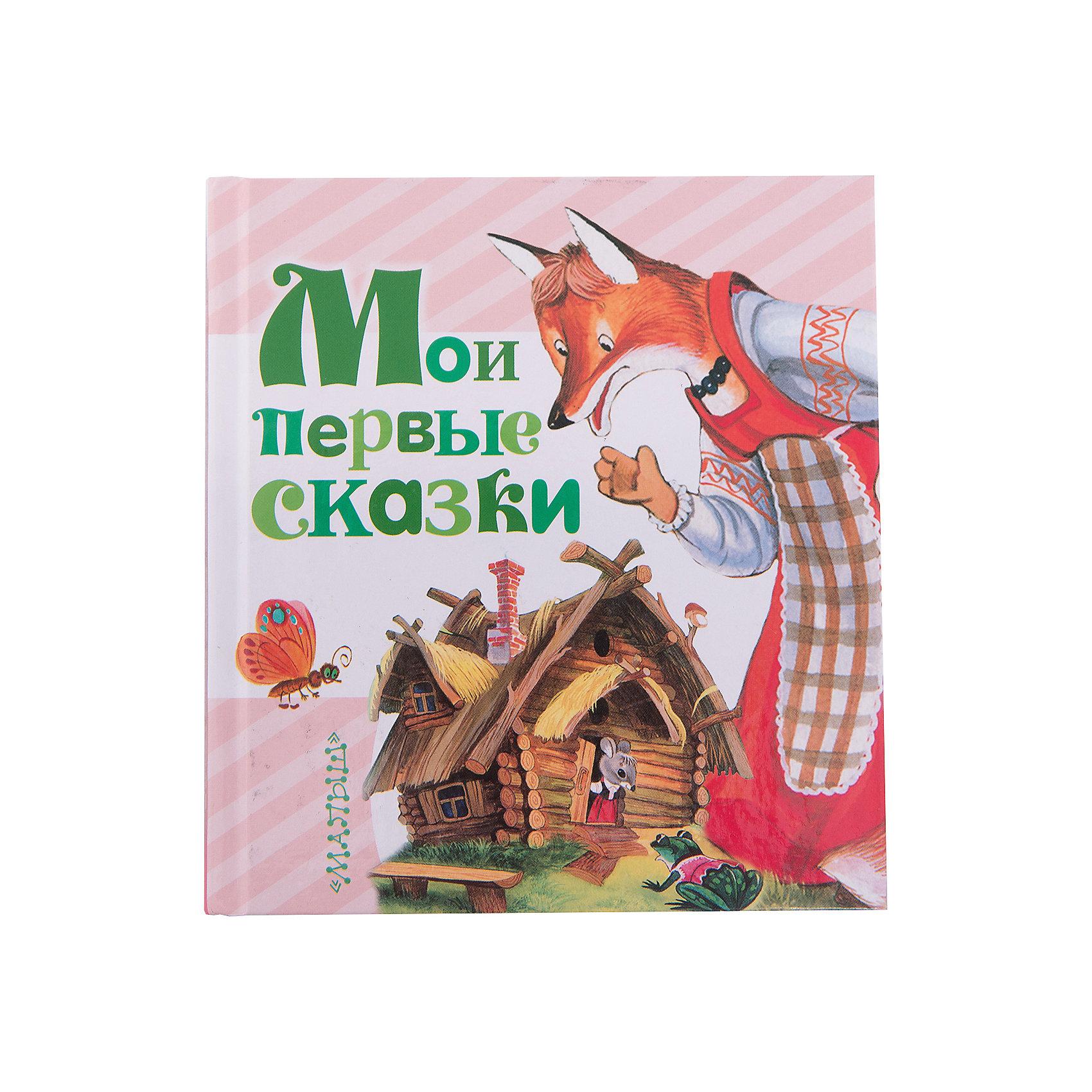Мои первые сказкиСказки<br>В книгу «Мои первые сказки» вошли самые известные народные сказки: «Курочка Ряба», «Репка», «Теремок», — и не менее знаменитые авторские сказки, В. Сутеева, С. Маршака, К. Чуковского и других авторов. Малыши с удовольствием их слушают, а взрослые — с удовольствием читают их своим детям.<br>Для детей до 3 лет<br><br>Ширина мм: 155<br>Глубина мм: 140<br>Высота мм: 160<br>Вес г: 31<br>Возраст от месяцев: 12<br>Возраст до месяцев: 36<br>Пол: Унисекс<br>Возраст: Детский<br>SKU: 6848310