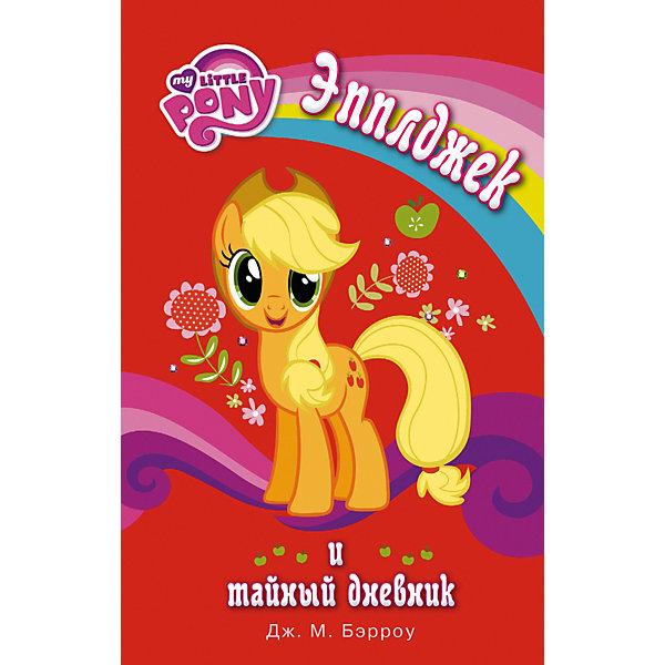 Мой маленький пони: Эпплджек и тайный дневник, Дж. М. БэрроуКниги для девочек<br>Характеристики товара:<br><br>• ISBN:9785171007690;<br>• возраст: от 7 лет;<br>• иллюстрации: цветные;<br>• обложка: твердая;<br>• бумага: офсет;<br>• количество страниц: 128;<br>• формат: 20х12,5х1,4 см.;<br>• вес: 215 гр.;<br>• автор: Дж. М. Бэрроу;<br>• издательство:  АСТ;<br>• страна: Россия.<br><br>«Мой маленький пони: Эпплджек и тайный дневник»  -  сказочная повесть английского  писателя Бэрроу Д. М. обязательно понравиться вашему ребенку и увлечет в волшебный мир приключений с добрыми и веселыми пони. <br><br>«Сладкое Яблоко» претендует на награду «Лучшая ферма». Друзья вызываются помочь Эпплджек с уборкой урожая, ведь до подведения итогов конкурса осталась всего неделя! Пони очень хочет победить, но ей кажется, что все «помощники» только мешают. Своё беспокойство и раздражение по этому поводу Эпплджек изливает тайному дневнику. Однако когда книга попадает не в те копыта, пони становится не до соревнования…<br><br>Красочное оформление обложки,  приятная на ощупь бумага, цветные очень яркие иллюстрации - книга отлично подойдет в качестве подарка  и для собственного использования.  <br><br>«Мой маленький пони: Эпплджек и тайный дневник», 128 стр., авт. Дж. М. Бэрроу, Изд. АСТ  можно купить в нашем интернет-магазине.<br><br>Ширина мм: 200<br>Глубина мм: 125<br>Высота мм: 140<br>Вес г: 215<br>Возраст от месяцев: 84<br>Возраст до месяцев: 2147483647<br>Пол: Унисекс<br>Возраст: Детский<br>SKU: 6848311