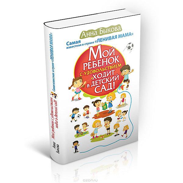 Мой ребенок с удовольствием ходит в детский сад!, А. БыковаДетская психология и здоровье<br>Характеристики товара:<br><br>• ISBN:9785171027186;<br>• возраст: от 18 лет;<br>• иллюстрации: черно-белые;<br>• обложка: мягкая;<br>• бумага: офсет;<br>• количество страниц: 224;<br>• формат: 20х12,5х1,4 см.;<br>• вес: 245 гр.;<br>• автор: Быкова А.;<br>• издательство:  АСТ;<br>• страна: Россия.<br><br>«Мой ребенок с удовольствием ходит в детский сад!» - в этой книге вы найдете ответы на очень важные вопросы, от которых зависит — ни много ни мало — счастье ребенка, его нормальное психическое развитие: как облегчить ребенку расставание с мамой; как быстрее адаптироваться к детскому саду — не только ребенку, но и родителям; как научиться спокойно реагировать на детские слезы, истерики, отсутствие аппетита, нежелание оставаться с «чужой тетей»; что на самом деле происходит с ребенком в детском саду.<br><br>Все размышления  в книге основаны на теоретической базе и опыте работы автора - талантливого педагоаг, практикующего психолога, мамы  двух сыновей - Анны Быковой, а простой и понятный текст и рекомендации отлично применимы на практике. <br><br>Отличный выбор как для подарка, так и для собственного использования. <br><br>«Мой ребенок с удовольствием ходит в детский сад!», 224 стр., авт. Быкова А., Изд. АСТ  можно купить в нашем интернет-магазине.<br><br>Ширина мм: 200<br>Глубина мм: 125<br>Высота мм: 140<br>Вес г: 245<br>Возраст от месяцев: 216<br>Возраст до месяцев: 2147483647<br>Пол: Унисекс<br>Возраст: Детский<br>SKU: 6848312