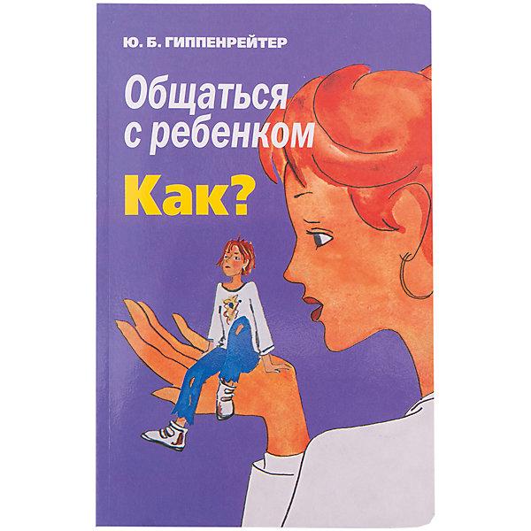 Общаться с ребенком: Как?Книги по педагогике<br>Характеристики товара:<br><br>• ISBN:9785170988532;<br>• возраст: от 18 лет;<br>• иллюстрации: черно-белые;<br>• обложка: твердый переплет;<br>• бумага: офсет;<br>• количество страниц: 304;<br>• формат: 21х14х2 см.;<br>• вес: 310 гр.;<br>• автор: Гиппенрейтер Ю.Б.;<br>• издательство:  АСТ;<br>• страна: Россия.<br><br>«Общаться с ребенком: Как?» - книга нацелена на гармонизацию взаимоотношений в семье, ведь стиль общения родителей сказывается на будущем их ребенка. Вы сможете научиться ориентироваться в сложных ситуациях, решать конфликты и достойно выходить из них. Книга поможет сохранить терпение, восстановить понимание и мир в семье.<br><br>Книга выстроена в форме уроков с простыми и понятными иллюстрациями и схемами. В каждом уроке дается несколько правил общения, примеры, домашнее задание и вопросы для родителей. Все размышления  в книге основаны на теоретической базе и опыте работы автора - известного педагога и семейного психолога Гиппенрейтер Ю.Б., а простой и понятный текст и рекомендации отлично применимы на практике. <br><br>Отличный выбор как для подарка, так и для собственного использования.<br><br>«Общаться с ребенком: Как?», 304 стр., авт. Гиппенрейтер Ю.Б., Изд. АСТ можно купить в нашем интернет-магазине.<br>Ширина мм: 212; Глубина мм: 138; Высота мм: 170; Вес г: 309; Возраст от месяцев: 216; Возраст до месяцев: 2147483647; Пол: Унисекс; Возраст: Детский; SKU: 6848314;