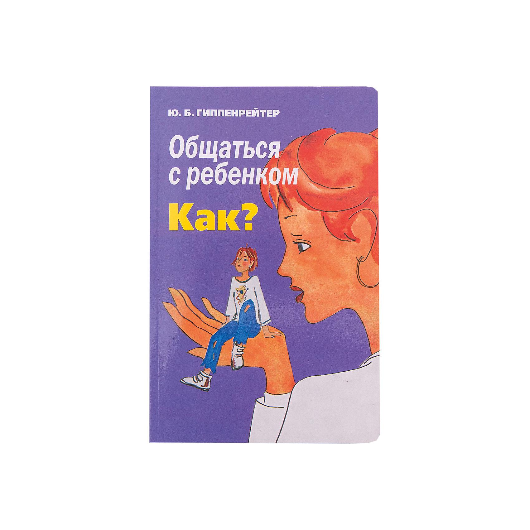 Общаться с ребенком: Как?Книги по педагогике<br>Малыш, который получает полноценное питание и хороший медицинский уход, но лишен полноценного общения со взрослым, плохо развивается не только психически, но и физически: он не растет, худеет, теряет интерес к жизни. «Проблемные», «трудные», «непослушные» и «невозможные» дети, так же как дети «с комплексами», «забитые» или «несчастные» — всегда результат неправильно сложившихся отношений в семье. Книга Юлии Борисовны Гиппенрейтер нацелена на гармонизацию взаимоотношений в семье, ведь стиль общения родителей сказывается на будущем их ребенка!<br><br>Ширина мм: 212<br>Глубина мм: 138<br>Высота мм: 170<br>Вес г: 309<br>Возраст от месяцев: 216<br>Возраст до месяцев: 2147483647<br>Пол: Унисекс<br>Возраст: Детский<br>SKU: 6848314