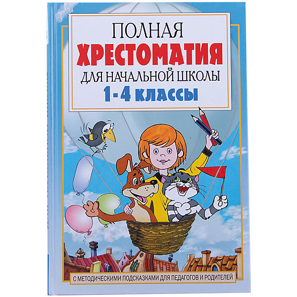 Полная хрестоматия для начальной школы, 1-4 классы, Книга 1Хрестоматии<br>Характеристики товара:<br><br>• ISBN:9785170988884;<br>• возраст: от 6 лет;<br>• иллюстрации: цветные;<br>• обложка: твердая;<br>• бумага: офсет;<br>• количество страниц: 576;<br>• формат:24х17х1,6 см.;<br>• вес: 810 гр.;<br>• автор: Маршак С.Я., Барто А.Л., Заходер Б.В.;<br>• издательство:  АСТ;<br>• страна: Россия.<br><br>«Полная хрестоматия для начальной школы, 1-4 классы, Книга 1» - в книгу  включены произведения разных тем, жанров и направлений, в ней представлены авторы разных стран. <br><br>Хрестоматия предназначена для учащихся начальной школы. Тексты отобраны в соответствии с возрастом детей и сгруппированы в шесть жанрово-тематических разделов. Все разделы книги снабжены методическими рекомендациями для педагогов и родителей, вводными статьями и краткой информацией об авторах. В конце каждого раздела помещены контрольные вопросы, которые помогут юному читателю разобраться в содержании и особенностях художественной формы предлагаемых текстов. <br><br>Книга позволяет развивать интерес ребенка к чтению художественной литературы, воображение, умение творчески интерпретировать прочитанное, формировать навык чтения. Отличный выбор как для подарка, так и для собственного использования.<br><br>«Полная хрестоматия для начальной школы, 1-4 классы, Книга 1», 576 стр., Изд. АСТ  можно купить в нашем интернет-магазине.<br>Ширина мм: 235; Глубина мм: 162; Высота мм: 160; Вес г: 73; Возраст от месяцев: 84; Возраст до месяцев: 2147483647; Пол: Унисекс; Возраст: Детский; SKU: 6848316;