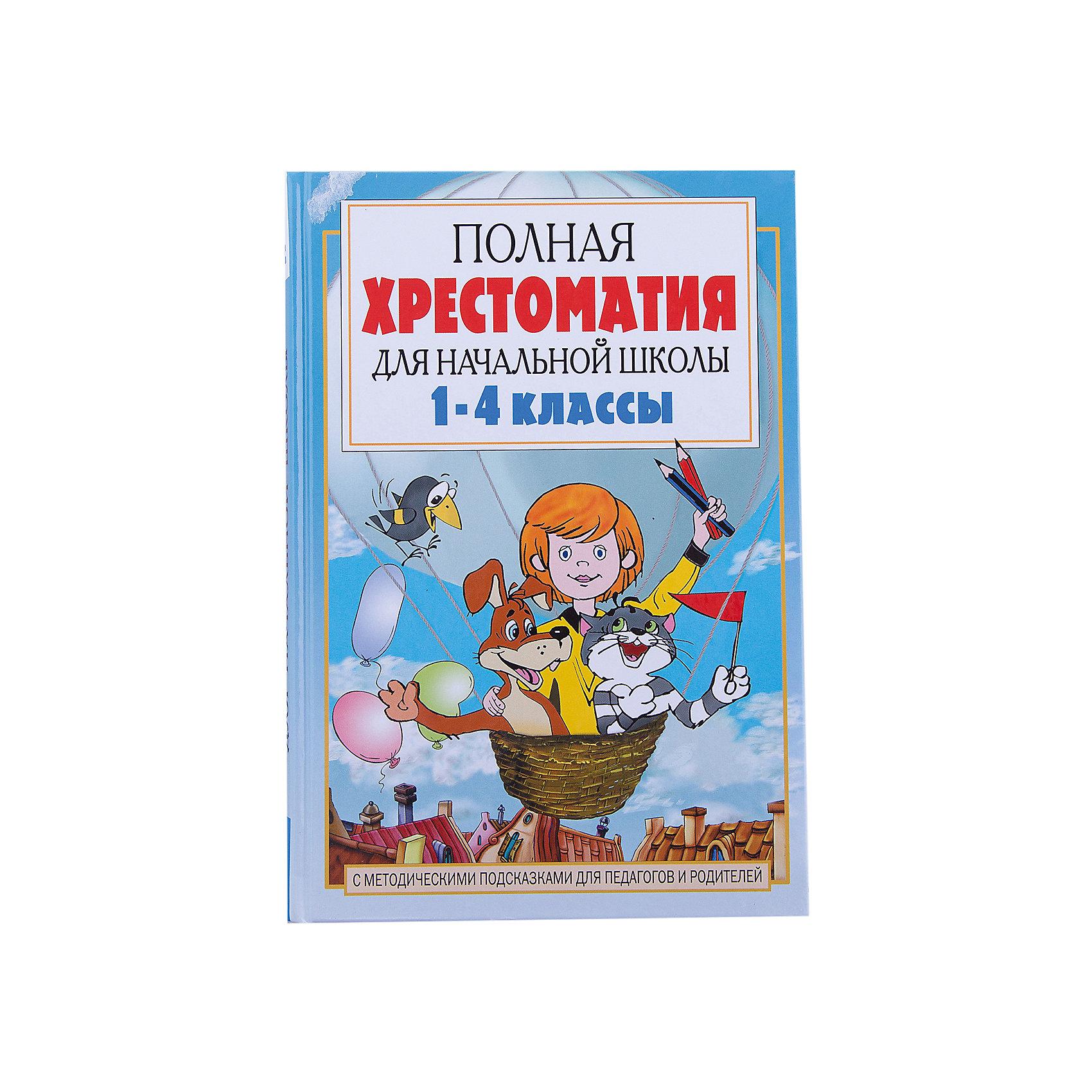 Полная хрестоматия для начальной школы, 1-4 классы, Книга 1Хрестоматии<br>У вас в руках «Полная хрестоматия для начальной школы с методическими подсказками». «Полная хрестоматия», конечно, не претендует на всю полноту охвата литературы для детей. Ее цель другая — как можно больше расширить круг чтения младшего школьника. Поэтому в нее включены произведения разных тем, жанров и направлений, в ней представлены авторы разных стран. Хрестоматия предназначена для учащихся начальной школы. Тексты отобраны в соответствии с возрастом детей и сгруппированы в шесть жанрово-тематических разделов. <br>Книга позволяет развивать интерес ребенка к чтению художественной литературы, воображение, умение творчески интерпретировать прочитанное, формировать навык чтения. Все разделы книги снабжены методическими рекомендациями для педагогов и родителей, вводными статьями и краткой информацией об авторах. В конце каждого раздела помещены контрольные вопросы, которые помогут юному читателю разобраться в содержании и особенностях художественной формы предлагаемых текстов.<br>Для младшего школьного возраста.<br><br>Ширина мм: 235<br>Глубина мм: 162<br>Высота мм: 160<br>Вес г: 73<br>Возраст от месяцев: 84<br>Возраст до месяцев: 2147483647<br>Пол: Унисекс<br>Возраст: Детский<br>SKU: 6848316