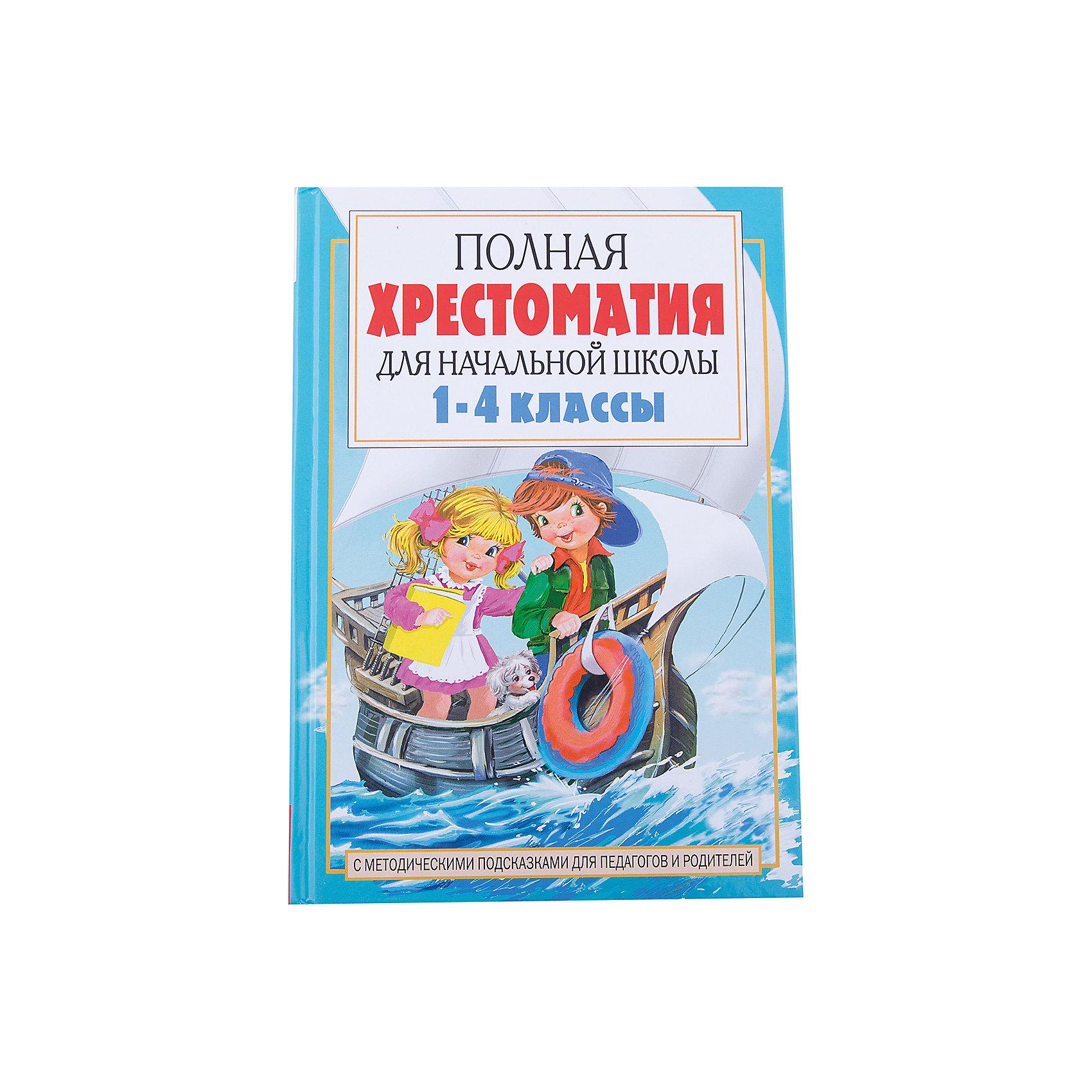 Полная хрестоматия для начальной школы, 1-4 классы, Книга 2Хрестоматии<br>Характеристики товара:<br><br>• ISBN:9785171003784;<br>• возраст: от 6 лет;<br>• иллюстрации: цветные;<br>• обложка: твердая;<br>• бумага: офсет;<br>• количество страниц: 656;<br>• формат:24х17х1,6 см.;<br>• вес: 895 гр.;<br>• автор: Пантелеев Л., Кассиль Л. А., Дьячков С.Г.;<br>• издательство:  АСТ;<br>• страна: Россия.<br><br>«Полная хрестоматия для начальной школы, 1-4 классы, Книга 2» - в книгу  включены произведения разных тем, жанров и направлений, в ней представлены авторы разных стран. <br><br>Хрестоматия предназначена для учащихся начальной школы. Тексты отобраны в соответствии с возрастом детей и сгруппированы в шесть жанрово-тематических разделов. Все разделы книги снабжены методическими рекомендациями для педагогов и родителей, вводными статьями и краткой информацией об авторах. В конце каждого раздела помещены контрольные вопросы, которые помогут юному читателю разобраться в содержании и особенностях художественной формы предлагаемых текстов. <br><br>Книга позволяет развивать интерес ребенка к чтению художественной литературы, воображение, умение творчески интерпретировать прочитанное, формировать навык чтения. Отличный выбор как для подарка, так и для собственного использования.<br><br>«Полная хрестоматия для начальной школы, 1-4 классы, Книга 2», 656 стр., Изд. АСТ  можно купить в нашем интернет-магазине.<br><br>Ширина мм: 235<br>Глубина мм: 162<br>Высота мм: 160<br>Вес г: 806<br>Возраст от месяцев: 84<br>Возраст до месяцев: 2147483647<br>Пол: Унисекс<br>Возраст: Детский<br>SKU: 6848317