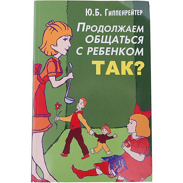 Продолжаем общаться с ребенком: Так?Книги по педагогике<br>• ISBN:9785170988525;<br>• возраст: от 18 лет;<br>• иллюстрации: черно-белые;<br>• обложка: мягкая;<br>• бумага: офсет;<br>• количество страниц: 288;<br>• формат: 21х14х1,7 см.;<br>• вес: 250 гр.;<br>• автор: Гиппенрейтер Ю.Б.;<br>• издательство:  АСТ;<br>• страна: Россия.<br><br>«Общаться с ребенком: Так?» - настоящая книга расширяет и углубляет темы предыдущей книги автора «Общаться с ребенком. Как?», которая стала лидером продаж благодаря редкому сочетанию научной глубины и ясности изложения. <br><br>В новой книге обсуждаются многочисленные вопросы, которые волнуют родителей: «Как его воспитывать? Как приучать к дисциплине? Как наказывать? Как заставить его хорошо учиться?». Разбираются и объясняются новые важные подробности и приемы искусства эффективного общения.<br><br>Книга выстроена в форме уроков с простыми и понятными иллюстрациями и схемами. В каждом уроке дается несколько правил общения, примеры, домашнее задание и вопросы для родителей. <br><br>Все размышления  в книге основаны на теоретической базе и опыте работы автора - известного педагога и семейного психолога Гиппенрейтер Ю.Б., а простой и понятный текст и рекомендации отлично применимы на практике. <br><br>Отличный выбор как для подарка, так и для собственного использования.<br><br>«Общаться с ребенком: Так?», 288 стр., авт. Гиппенрейтер Ю.Б., Изд. АСТ  можно купить в нашем интернет-магазине.<br><br>Ширина мм: 212<br>Глубина мм: 138<br>Высота мм: 170<br>Вес г: 25<br>Возраст от месяцев: 216<br>Возраст до месяцев: 2147483647<br>Пол: Унисекс<br>Возраст: Детский<br>SKU: 6848322