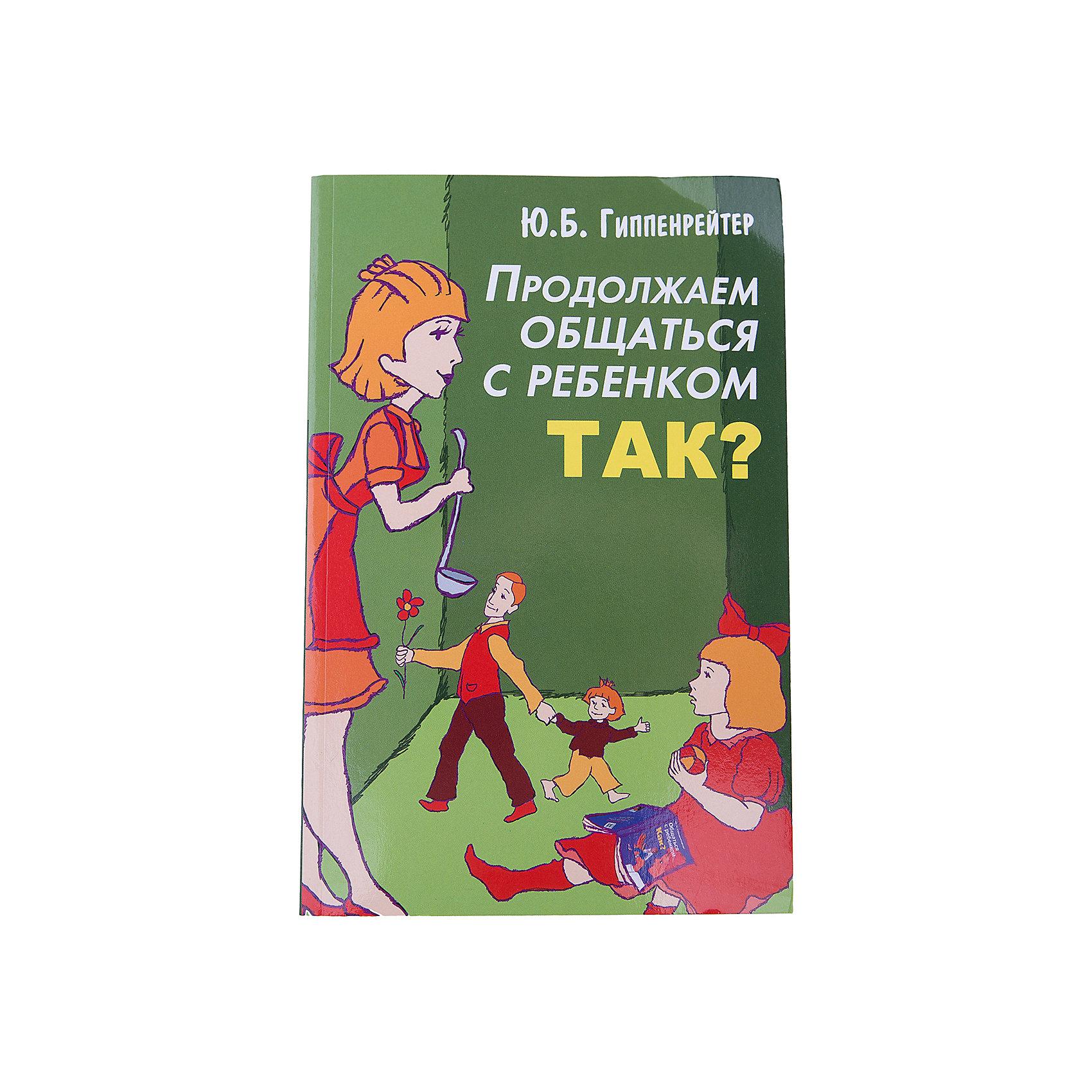 Продолжаем общаться с ребенком: Так?Книги по педагогике<br>Настоящая книга расширяет и углубляет темы предыдущей книги автора «Общаться с ребенком. Как?», которая стала лидером продаж благодаря редкому сочетанию научной глубины и ясности изложения.<br>В новой книге обсуждаются многочисленные вопросы, которые волнуют родителей: «Как его воспитывать? Как приучать к дисциплине? Как наказывать? Как заставить его хорошо учиться?». Разбираются и объясняются новые важные подробности и приемы искусства эффективного общения.<br><br>Ширина мм: 212<br>Глубина мм: 138<br>Высота мм: 170<br>Вес г: 25<br>Возраст от месяцев: 216<br>Возраст до месяцев: 2147483647<br>Пол: Унисекс<br>Возраст: Детский<br>SKU: 6848322