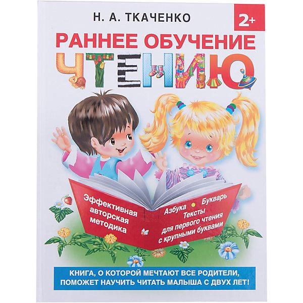 Самая эффективная методика для раннего развития малыша, Н.А. ТкаченкоКниги для развития мышления<br>• ISBN:9785170784622;<br>• возраст: от  6 лет;<br>• иллюстрации: цветные;<br>• обложка: твердый переплёт;<br>• бумага: офсет;<br>• количество страниц: 192;<br>• формат: 26х20х1,6 см.;<br>• вес: 670 гр.;<br>• автор: Ткаченко Н.А., Тумановская Н.П.;<br>• издательство:  АСТ;<br>• страна: Россия.<br><br>«Раннее обучение чтению» - книга содержит эффективную авторскую методику раннего обучения чтению, проверенная многолетним успешным опытом Н.А. Ткаченко и Н.П. Тумановской — авторов более 70 книг и развивающих пособий, известных специалистов в области речевого развития детей. <br><br>Данное издание это великолепная возможность познакомиться с алфавитом, поиграть с буквами и звуками, и конечно, учиться читать легко и с удовольствием с 2 лет.<br><br>Отличный выбор как для подарка, так и для собственного использования.<br><br>«Раннее обучение чтению», 192 стр., авт.  Н.А. Ткаченко и Н.П. Тумановская, Изд. АСТ  можно купить в нашем интернет-магазине.<br><br>Ширина мм: 255<br>Глубина мм: 197<br>Высота мм: 160<br>Вес г: 665<br>Возраст от месяцев: 216<br>Возраст до месяцев: 2147483647<br>Пол: Унисекс<br>Возраст: Детский<br>SKU: 6848324
