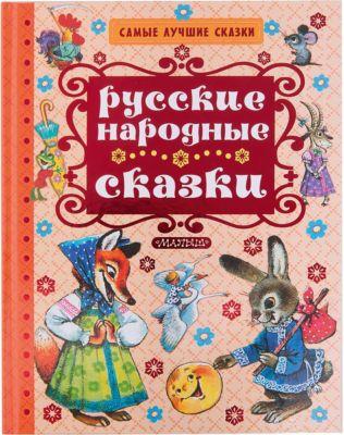 Издательство АСТ Русские народные сказки