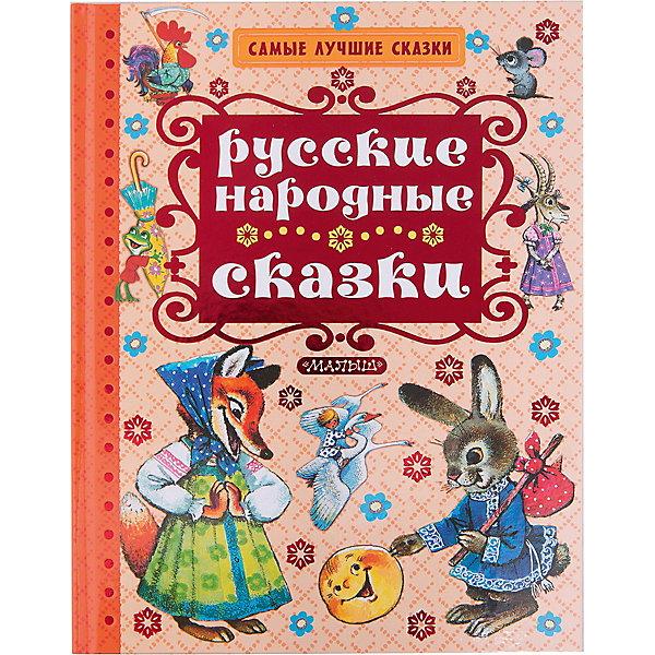 Русские народные сказкиСказки<br>Характеристики товара:<br><br>• ISBN:9785170977154;<br>• возраст: от  3 лет;<br>• иллюстрации: цветные;<br>• обложка: твердая;<br>• бумага: офсет;<br>• количество страниц: 128;<br>• формат: 26х20х1,6 см.;<br>• вес:  520 гр.;<br>• издательство:  АСТ;<br>• страна: Россия.<br><br>«Русские народные сказки»  -  в книгу вошли самые популярные русские народные сказки – «Колобок», «Теремок», «Репка», «Маша и медведь», «Пряничный домик»  и другие сказки, которые прошли проверку временем и вошли в круг чтения детей дошкольного возраста. Малыши с удовольствием их слушают, а взрослые — с удовольствием читают их своим детям.<br><br>Иллюстрации в книге очень красочные, добрые и теплые, что обязательно порадует даже самых маленьких слушателей. Плотная и приятная на ощупь бумага, текст данных сказок станет прекрасным обучающим материалом при освоении техники чтения или же приятным завершением дня при их прочтении перед сном.<br><br>Отличный выбор как для подарка, так и для собственного использования.  <br><br>«Русские народные сказки», 128 стр.,  Изд. АСТ  можно купить в нашем интернет-магазине.<br>Ширина мм: 255; Глубина мм: 197; Высота мм: 160; Вес г: 519; Возраст от месяцев: 36; Возраст до месяцев: 60; Пол: Унисекс; Возраст: Детский; SKU: 6848325;