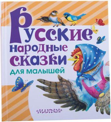Издательство АСТ Русские народные сказки для малышей