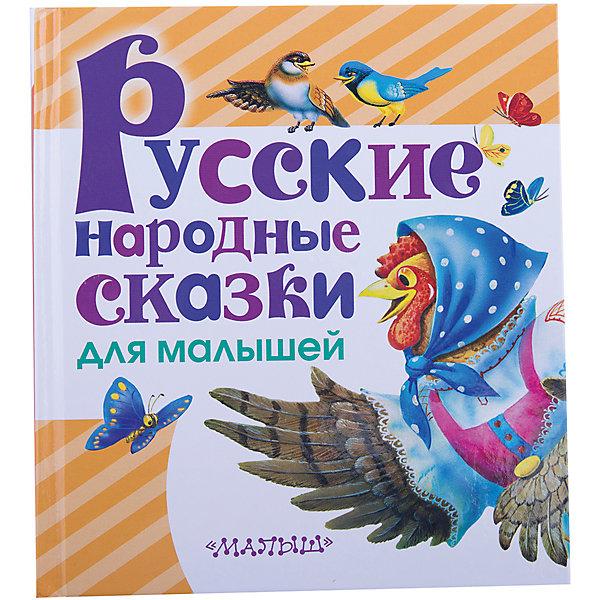 Русские народные сказки для малышейСказки<br>Характеристики товара:<br><br>• ISBN:9785170968008;<br>• возраст: от  0 лет;<br>• иллюстрации: цветные;<br>• обложка: твердая;<br>• бумага: офсет;<br>• количество страниц: 128;<br>• формат: 16х14х1,4 см.;<br>• вес:  310 гр.;<br>• издательство:  АСТ;<br>• страна: Россия.<br><br>Русские народные сказки для малышей»  -  содержит в себе  более двадцати народных сказок, среди которых «Крошечка-Хаврошечка», «Пузырь, соломинка и лапоть», «Колобок», «Огуречик», «Три медведя» и другие известные и любимые детьми произведения.<br><br>Сказки написаны простым для детей языком, они производят впечатление и легко запоминаются. Чтение или прослушивание сказочных историй помогает детям любить книги, познавать много нового и развивает воображение.<br><br>Иллюстрации в книге очень красочные, добрые и теплые, что обязательно порадует даже самых маленьких слушателей. Плотная и приятная на ощупь бумага, текст данных сказок станет прекрасным обучающим материалом при освоении техники чтения или же приятным завершением дня при их прочтении перед сном.<br><br>Отличный выбор как для подарка, так и для собственного использования.  <br><br>«Русские народные сказки для малышей», 128 стр.,  Изд. АСТ можно купить в нашем интернет-магазине.<br>Ширина мм: 155; Глубина мм: 140; Высота мм: 160; Вес г: 307; Возраст от месяцев: 48; Возраст до месяцев: 2147483647; Пол: Унисекс; Возраст: Детский; SKU: 6848326;