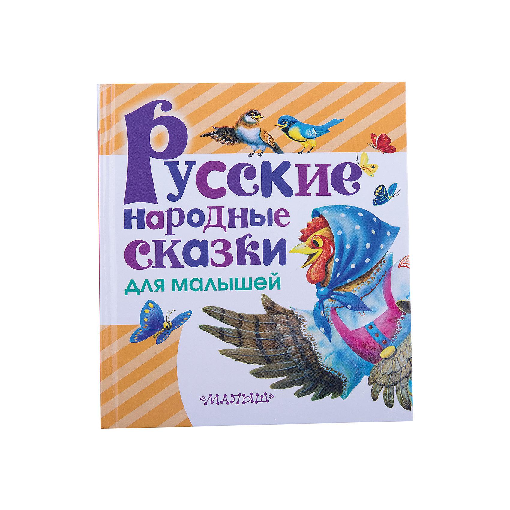 Русские народные сказки для малышейСказки<br>Рисунки Г. Кравец и Ю. Кравца.<br>Для детей до 3-х лет.<br><br>Содержание:<br>Лиса, Заяц и Петух<br>Овца, лиса и волк<br>Ворона и рак<br>Колобок<br>Как лиса училась летать<br>Лиса и дрозд<br>Лиса и журавль<br>Журавль и цапля<br>Кот - серый лоб, козел да баран<br>Мужик и медведь<br>Три медведя<br>Коза - дереза<br>Крошечка - Хаврошечка<br>Старая и новая шуба<br>Огуречик<br>Мыши и кот<br>Чудище - горынище<br>Филин и орлица<br>Пузырь, соломинка и лапоть<br>Зайчонок и волчонок<br><br>Ширина мм: 155<br>Глубина мм: 140<br>Высота мм: 160<br>Вес г: 307<br>Возраст от месяцев: 48<br>Возраст до месяцев: 2147483647<br>Пол: Унисекс<br>Возраст: Детский<br>SKU: 6848326