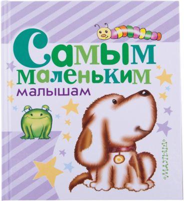 Издательство АСТ Самым маленьким малышам