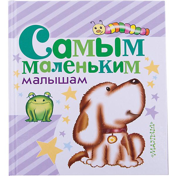 Самым маленьким малышамПервые книги малыша<br>Характеристики товара:<br><br>• ISBN:9785170889938;<br>• возраст: от  0 лет;<br>• иллюстрации: цветные;<br>• обложка: твердая;<br>• бумага: офсет;<br>• количество страниц: 128;<br>• формат: 16х14х1,4 см.;<br>• вес:  285 гр.;<br>• издательство:  АСТ;<br>• страна: Россия.<br><br>«Самым маленьким малышам»  -  содержит в себе  множество добрых и  милых сказок классиков детской литературы Барто А.Г., Александрова З., Маршак С.Я., Дружинина М., Токмакова И., Пикулева Н., Петрова З., Чуковский К.И.<br><br>Сказки написаны простым для детей языком, они производят впечатление и легко запоминаются. Чтение или прослушивание сказочных историй помогает детям любить книги, познавать много нового и развивает воображение.<br><br>Иллюстрации в книге очень красочные, добрые и теплые, что обязательно порадует даже самых маленьких слушателей. Плотная и приятная на ощупь бумага, текст данных сказок станет прекрасным обучающим материалом при освоении техники чтения или же приятным завершением дня при их прочтении перед сном.<br><br>Удобный маленький формат можно взять с собой в дорогу. Отличный выбор как для подарка, так и для собственного использования.  <br><br>«Самым маленьким малышам», 128 стр.,  Изд. АСТ  можно купить в нашем интернет-магазине.<br>Ширина мм: 155; Глубина мм: 140; Высота мм: 140; Вес г: 305; Возраст от месяцев: 12; Возраст до месяцев: 2147483647; Пол: Унисекс; Возраст: Детский; SKU: 6848327;