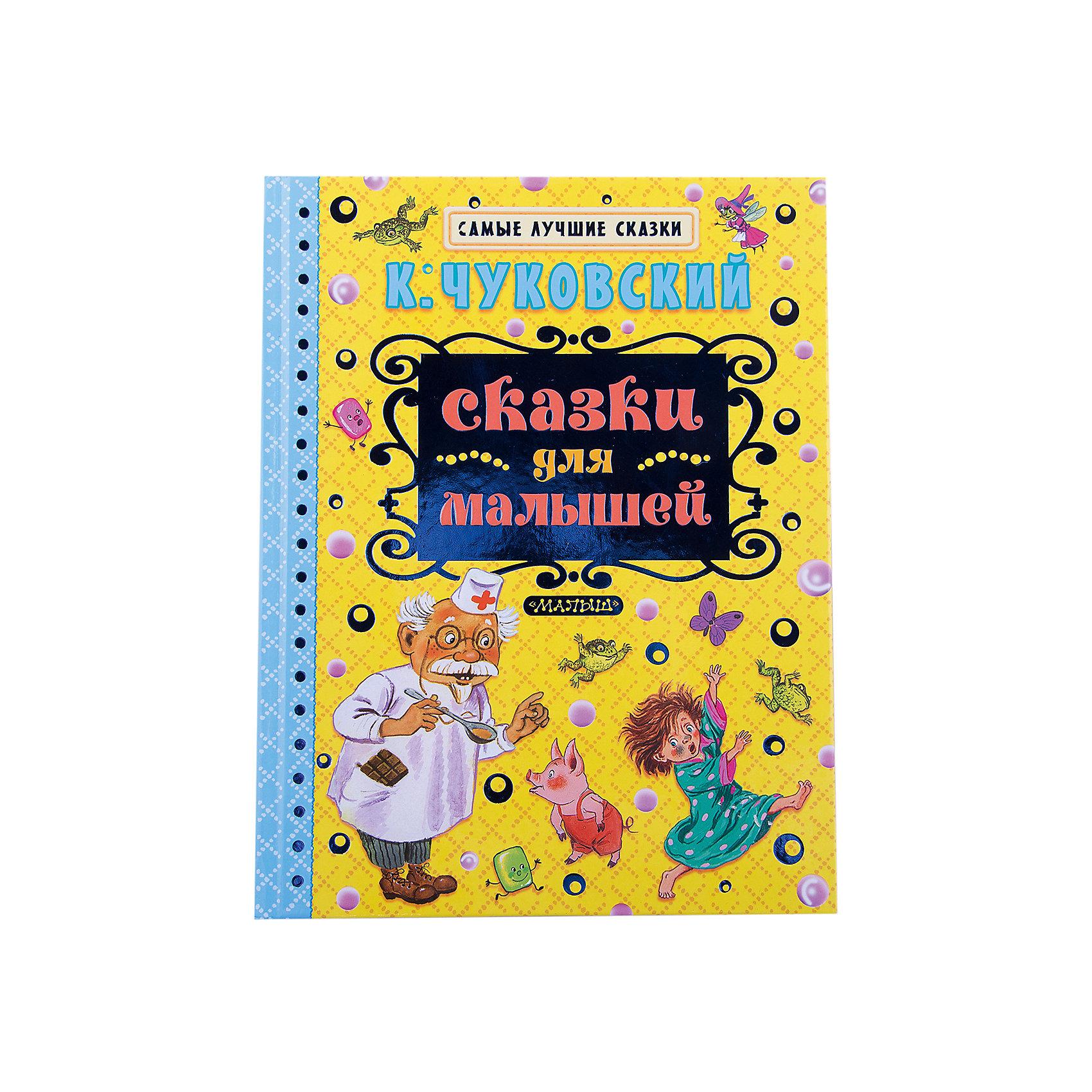 Сказки для малышей, К. ЧуковскийСказки<br>Корней Иванович Чуковский начал сочинять сказки очень рано, когда был ещё молодым, потому что сочинял он сказки для своих маленьких детей. Со временем эти чудесные сказки узнали другие дети, полюбили их. И стали выходить книжки с этими сказками, и выходят до сих пор.<br>В нашей книге Все сказки для малышей любимые сказки малышей разных поколений - Мойдодыр, Айболит, Телефон, Путаница, Федорино горе... Все сказки дедушки Корнея для малышей с замечательными картинками лучших художников.<br>Для дошкольного возраста.<br><br>Ширина мм: 255<br>Глубина мм: 197<br>Высота мм: 120<br>Вес г: 518<br>Возраст от месяцев: 12<br>Возраст до месяцев: 2147483647<br>Пол: Унисекс<br>Возраст: Детский<br>SKU: 6848329